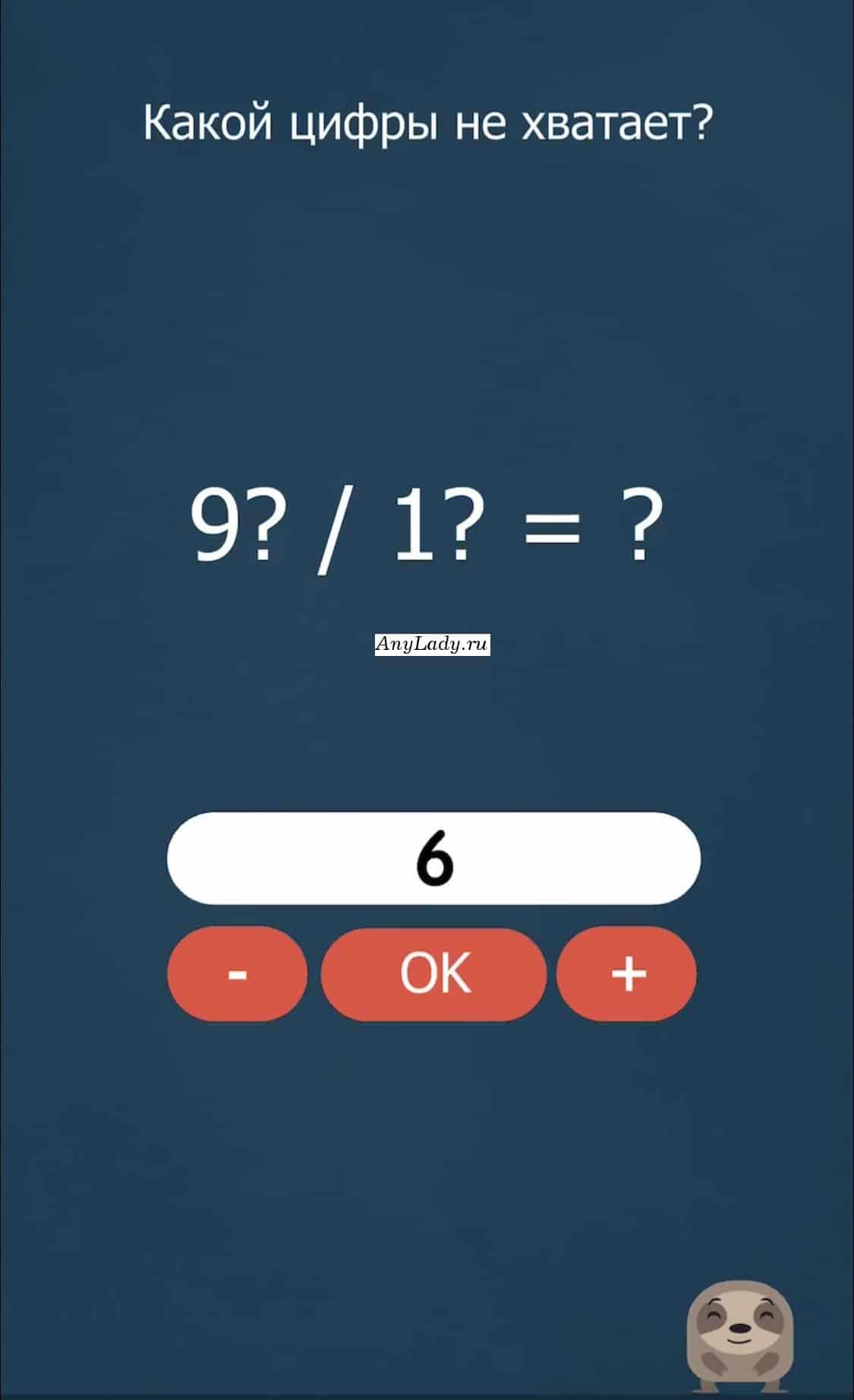 """В уравнении не хватает цифры 6 - шесть.   Наберите шесть и нажмите кнопку """"ОК""""."""
