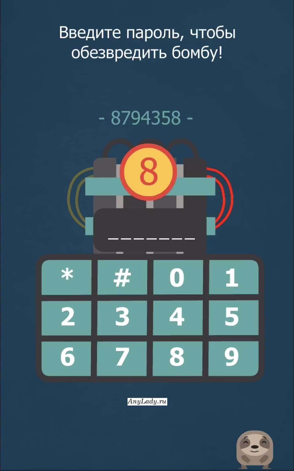 Быстро вводите пароль, иначе детонатор сработает. Будьте внимательны при вводе чисел, клавиатура меняет цифры местами.  Пароль: 8794358