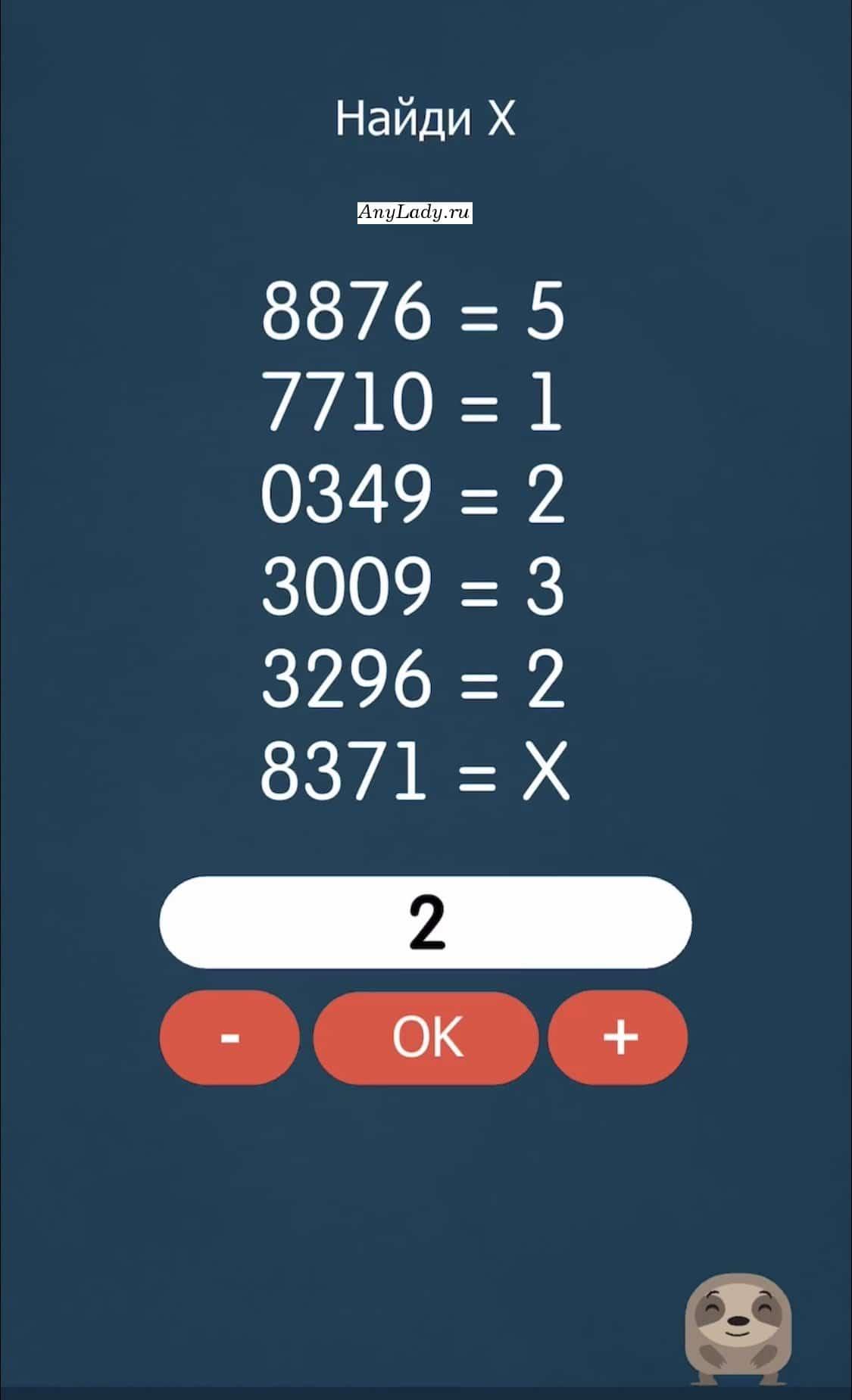 В уравнение указывается количество кругов, которые использовались в при написании чисел.
