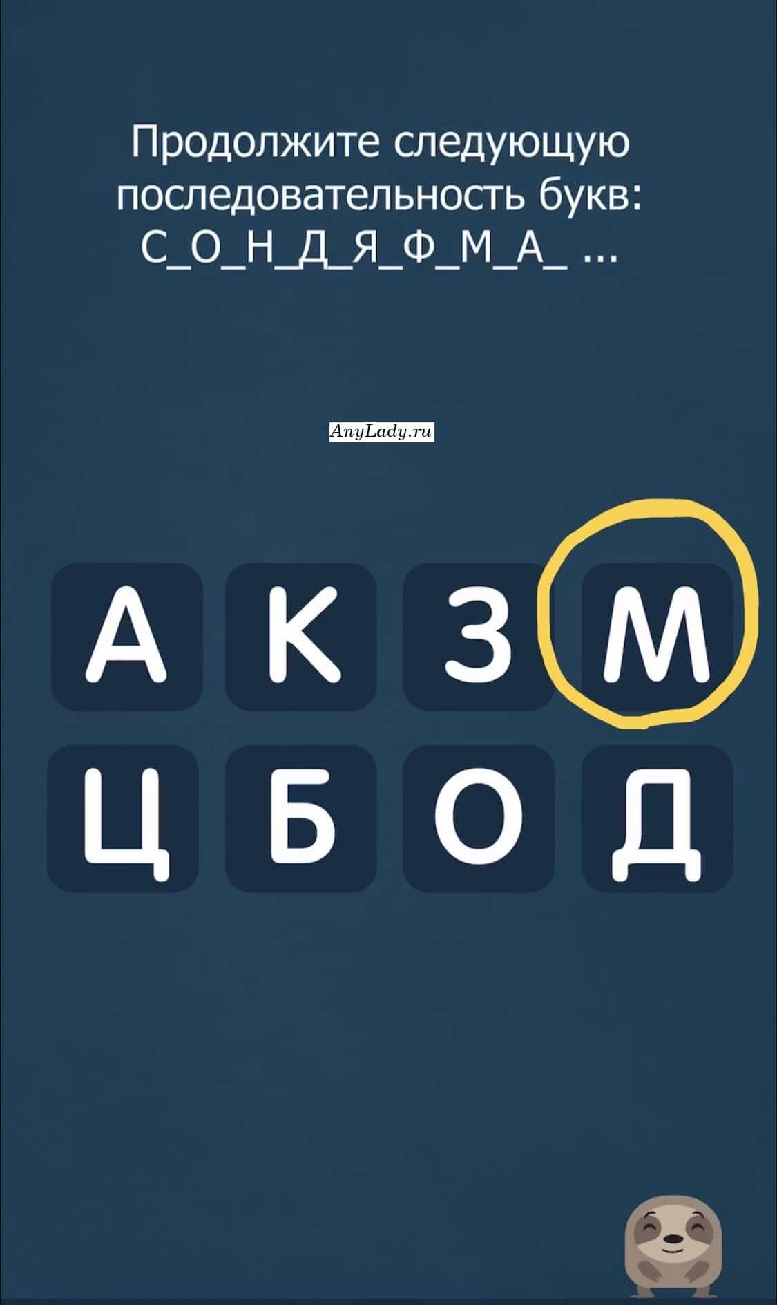 """За многоточием скрывается буква """"М""""."""