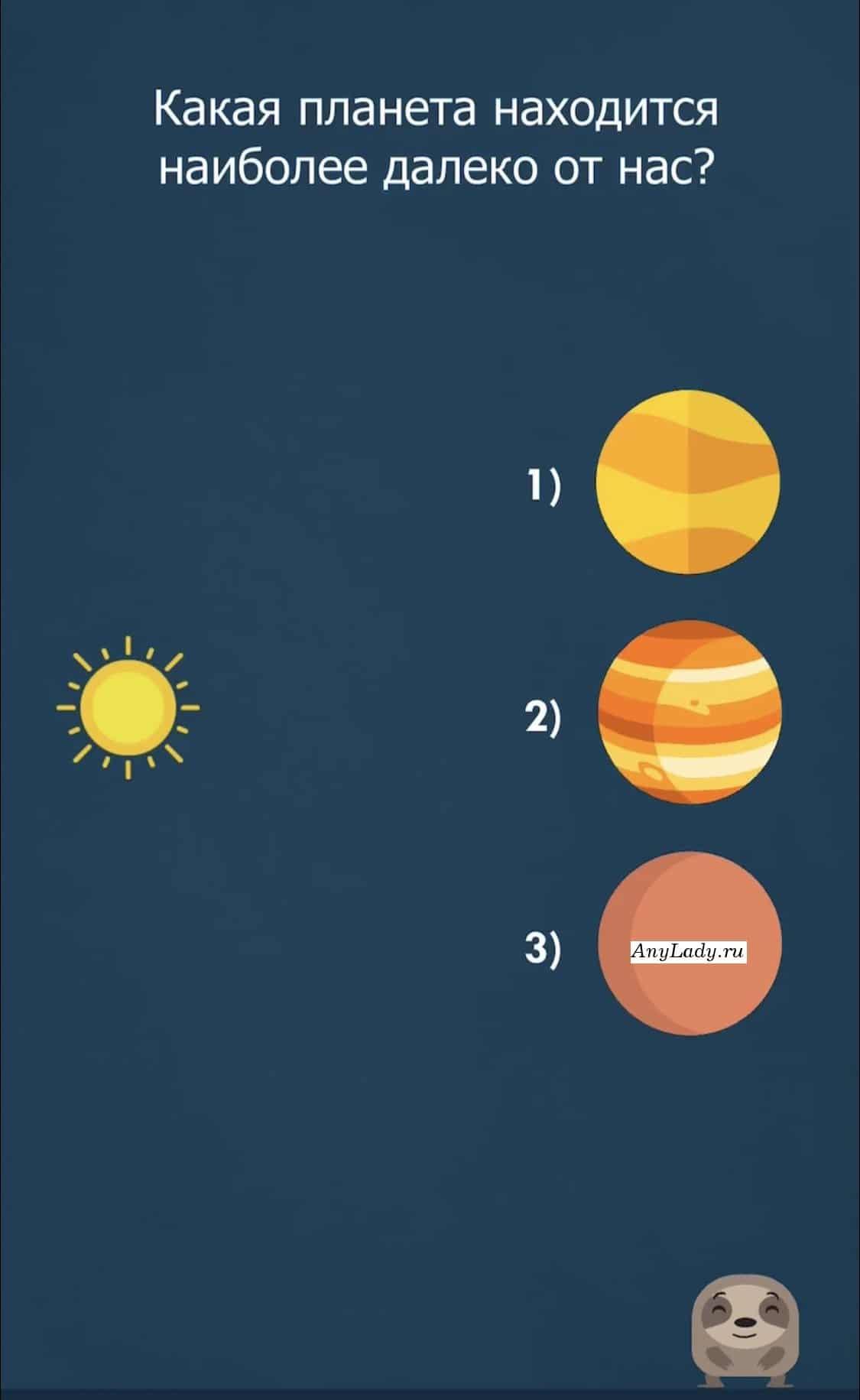 """Ищите дальнюю планету от фразы: """"ОТ НАС?"""" и это будет планета под номером три."""