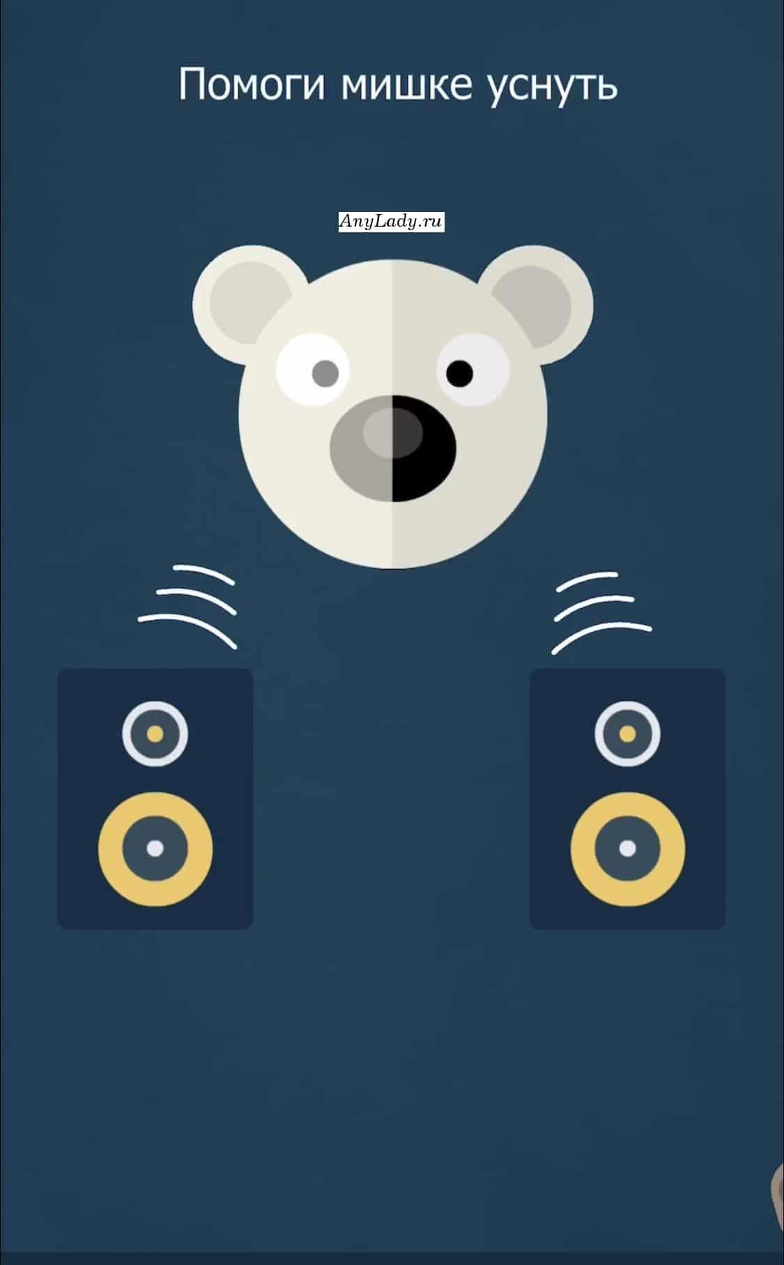Мишке шумно и хочется спать. Зажмите уши двумя пальцами и он не услышит громкого шума.