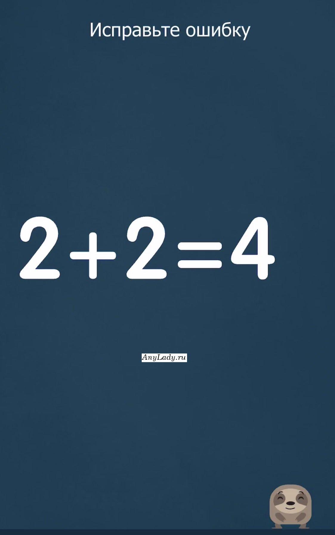 Бейте множество раз по цифре два - в конце примера, и она пропадет, тем самым решение будет верно.