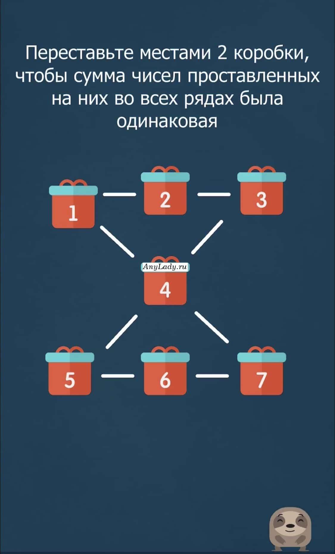 Поменяйте местами подарок, под номером (7) семь с коробкой под номером (1) один.