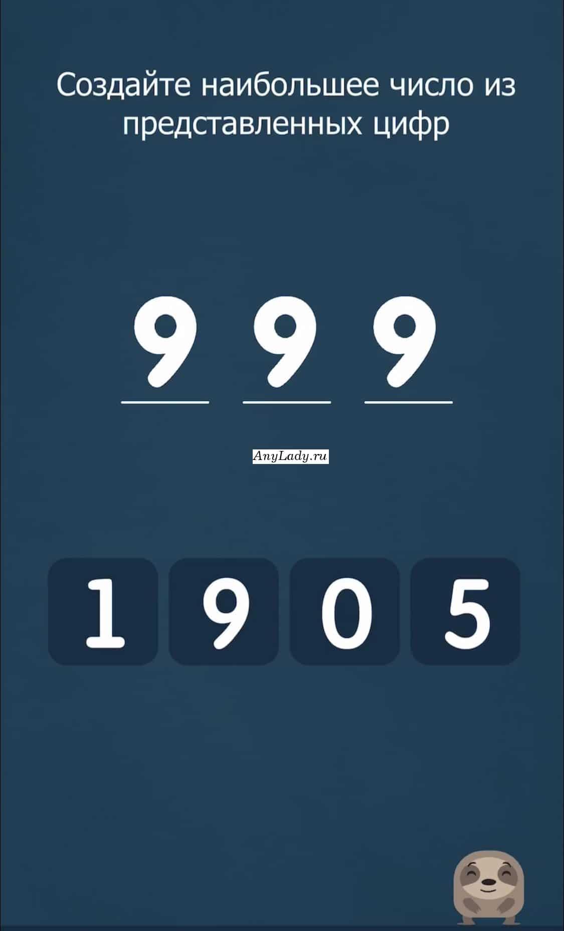 Наберите в поле число - 999, нажав на девятку три раза.