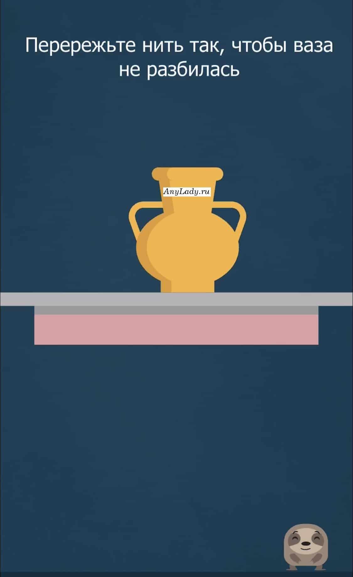 Зажмите пальцем напольное покрытие и передвиньте его вверх, под вазу. Теперь смахните пальцем по нитке, чтобы ее отрезать.