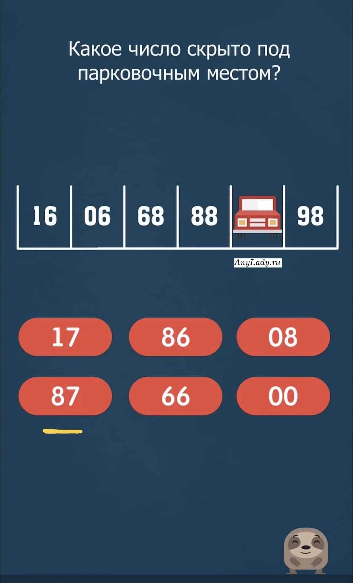 Под красным автомобилем скрывается номер 87.  Кликните на него.