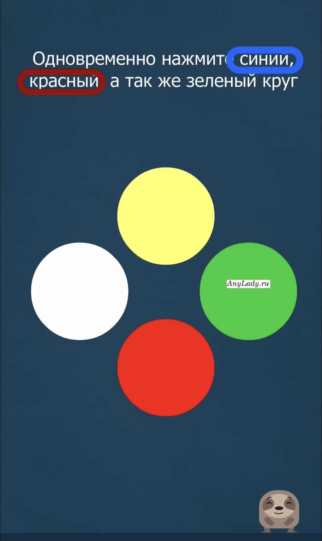Единовременно зажмите пальцами: Зеленый круг и слова в тексте КРАСНЫЙ и СИНИЙ.