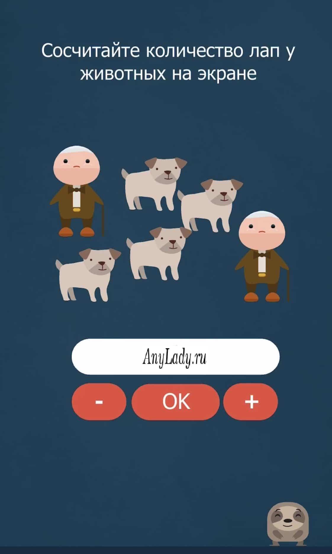На экране пять собак - четыре и одна спряталась, за другую и лапы ежика внизу экрана, тоже считаются.