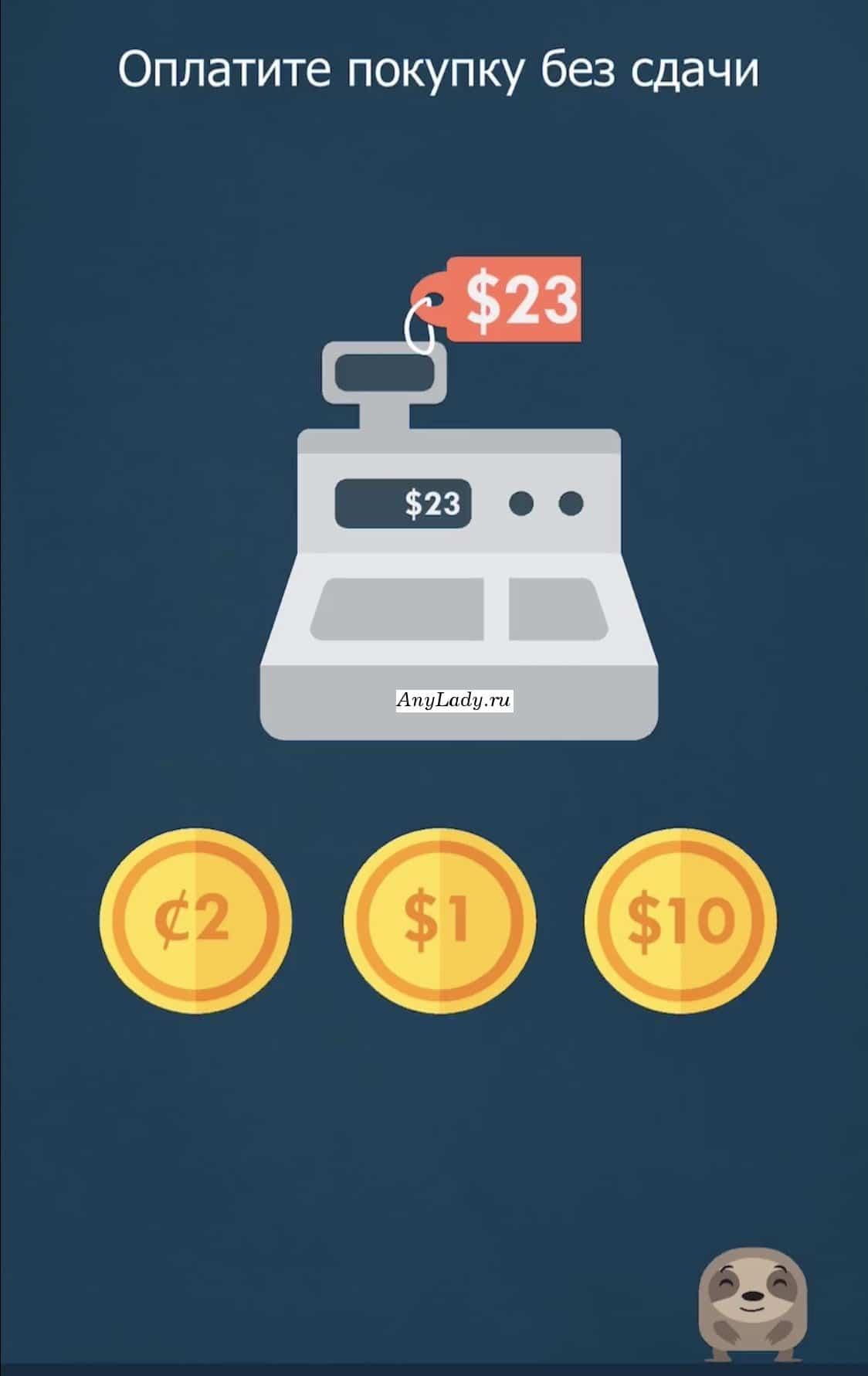 Двумя пальцами, порвите красный купон на две части и отсчитайте деньги в кассу:   10$ - два раза;   1$ - три раза.