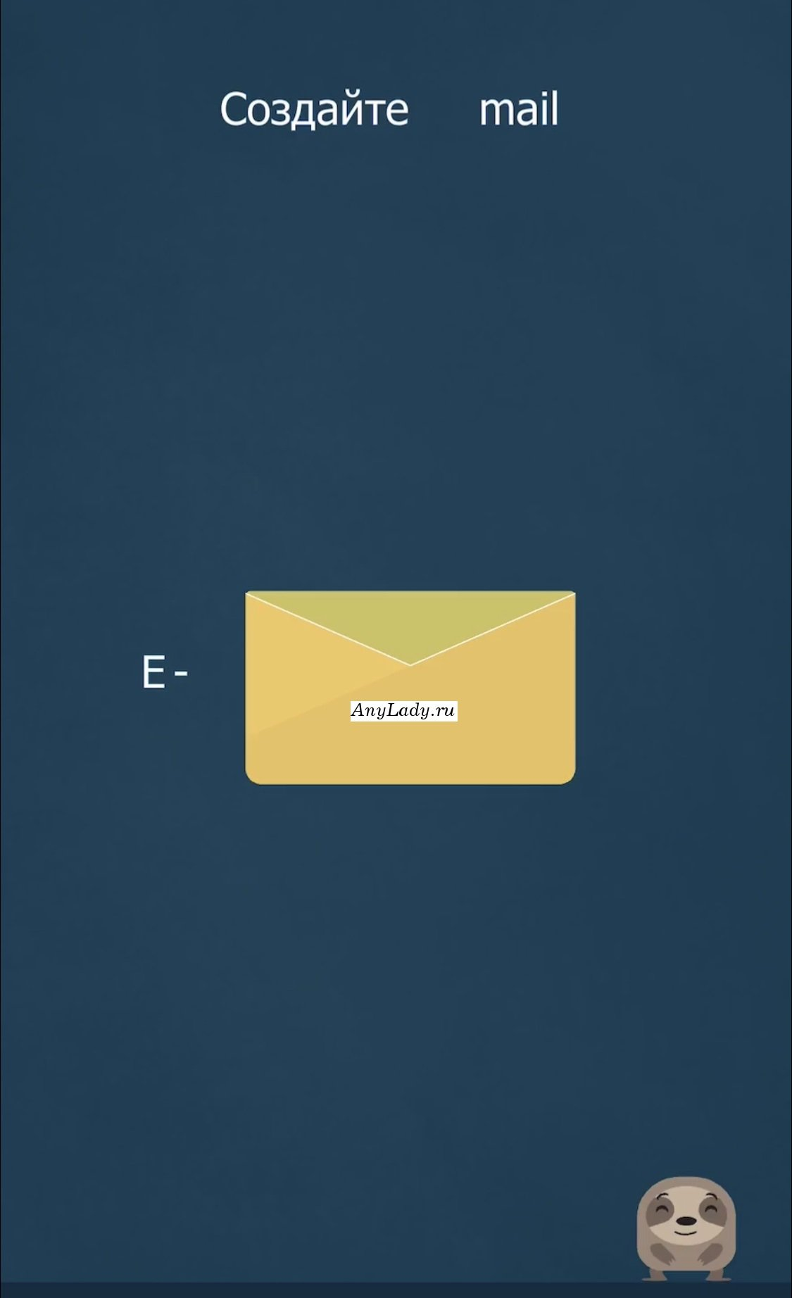 "Один раз тапните на письмо в конверте и оно за печатается. Далее перенесите ""E"" - из текста, и поставьте ее слева от письма"