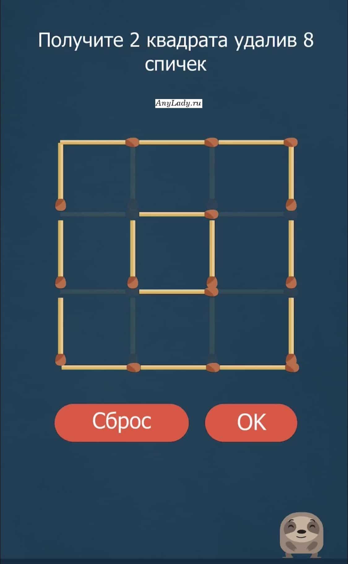 Удалите восемь спичек, нажав на них по внутреннему кругу квадрата.  Смотрите изображение слева.