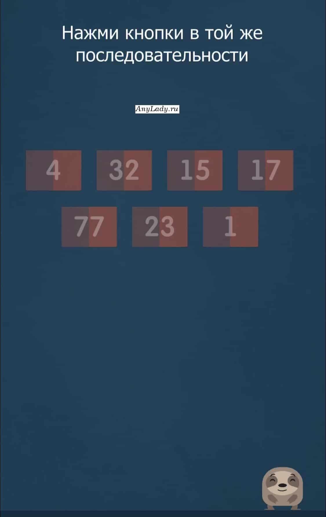 Правильный порядок чисел:   Один;  Пятнадцать;  Семьдесят семь;  Семнадцать;  Двадцать три;  тридцать два;  Четыре.
