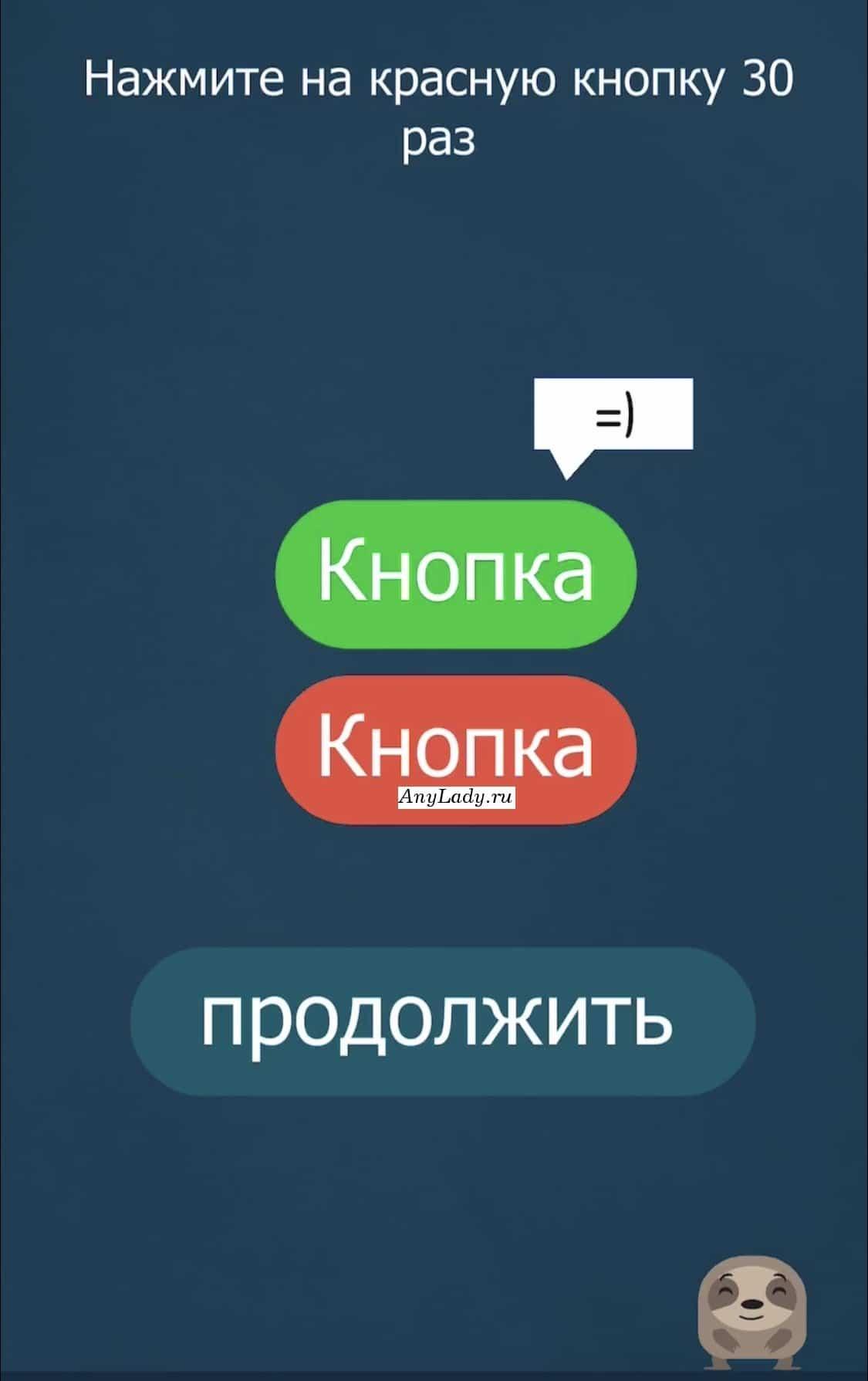 Нажимайте на красную кнопку, со временем она станет зеленой. Ищите снова красную и выбирайте только ее, потом появятся фразы, также не переводите на них внимание.
