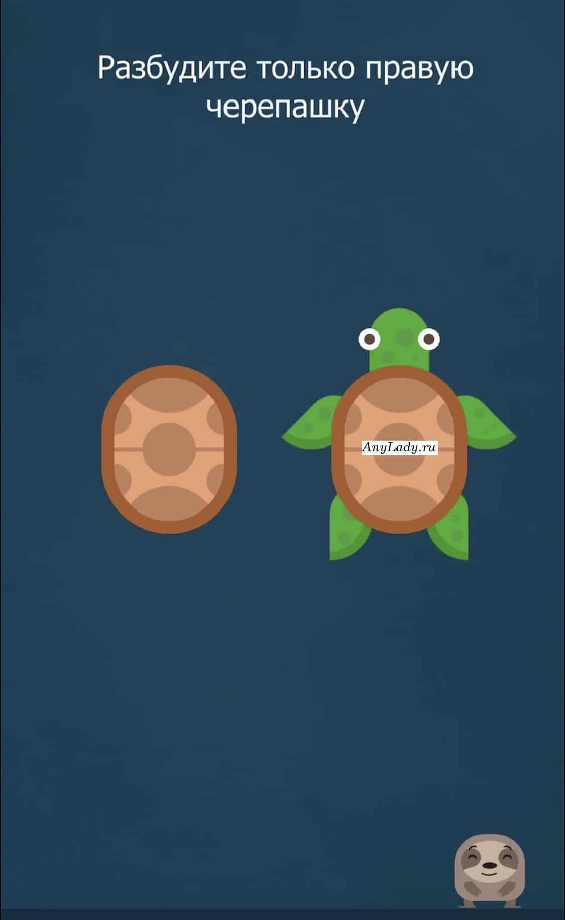 Удерживайте одну черепаху пальцем, за панцирь и встряхните Ваше устройство. Вторая от землетрясения проснется.
