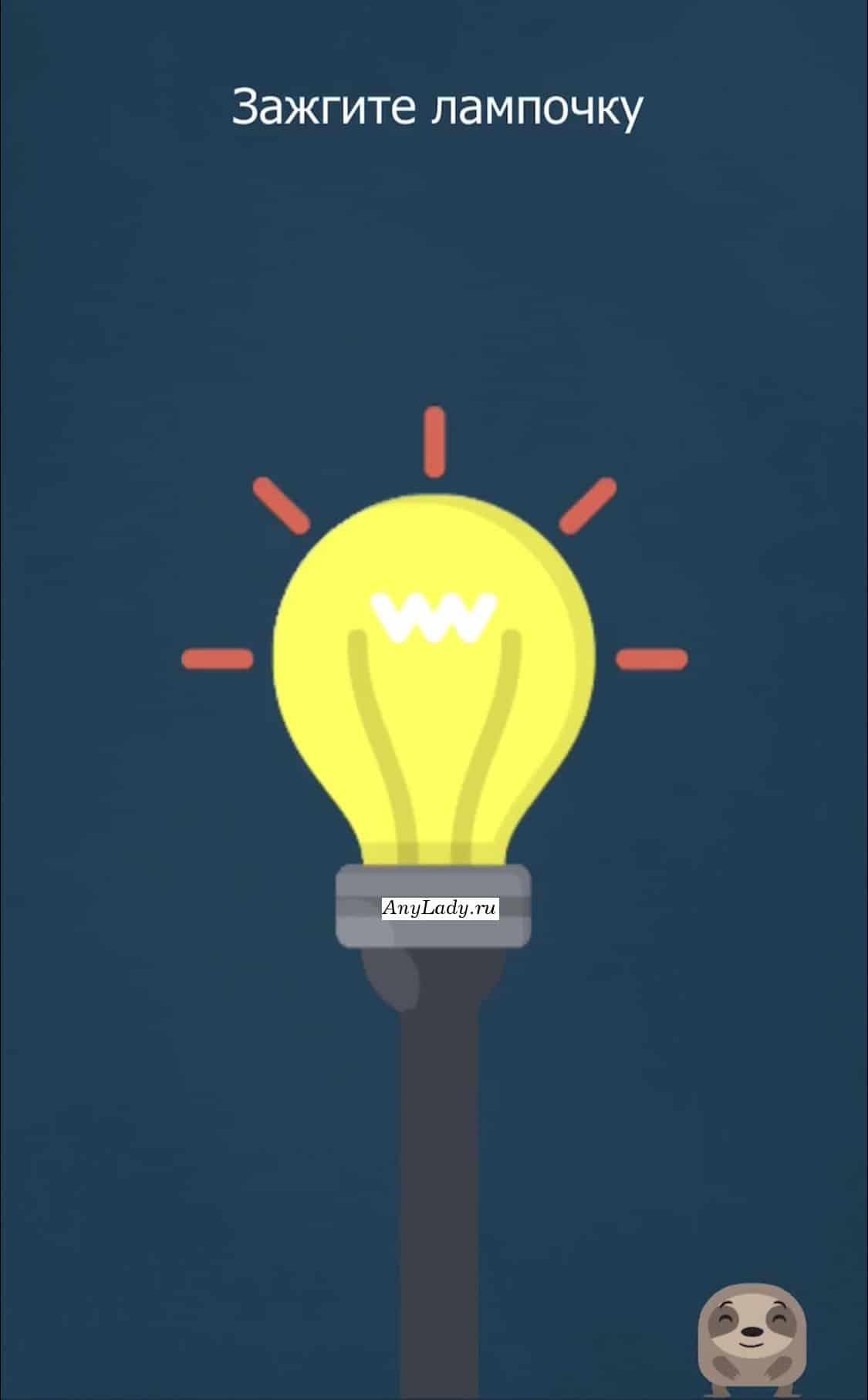 Подключите Ваше устройство к зарядке и лампочка зажжется.   Зарядное устройство - отличный источник тока.