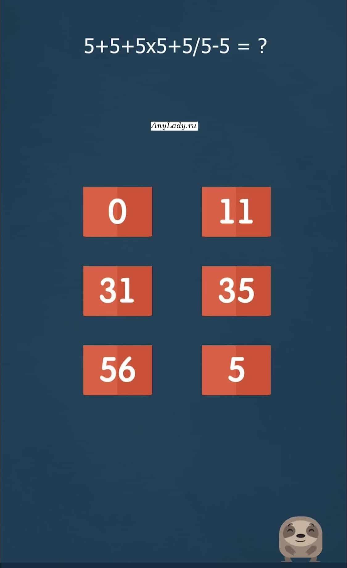 Правильный вариант: 31 - Тридцать один.