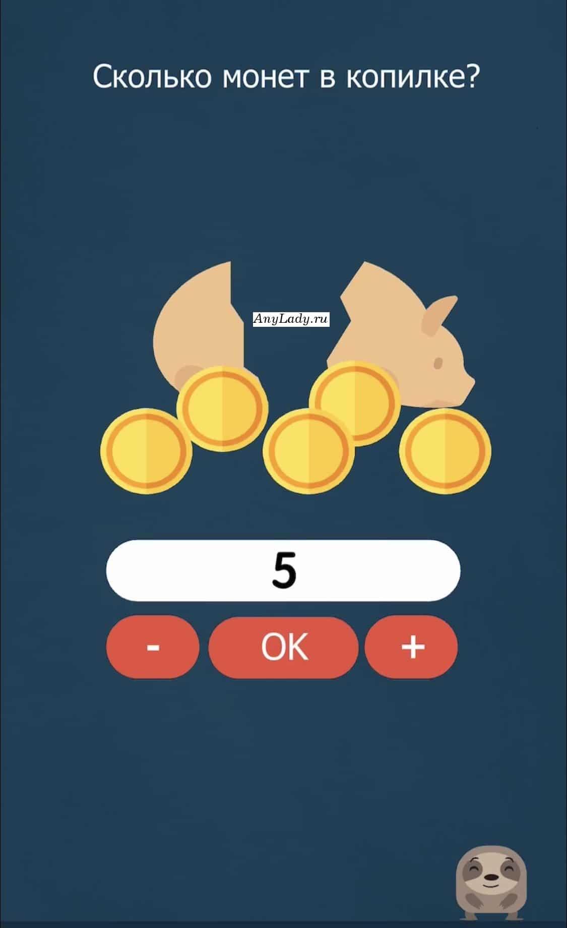 Бейте пальцем по поросенку, пока не разобьется стекло. Из поросенка выпадут пять золотых монет.  Ответ: 5
