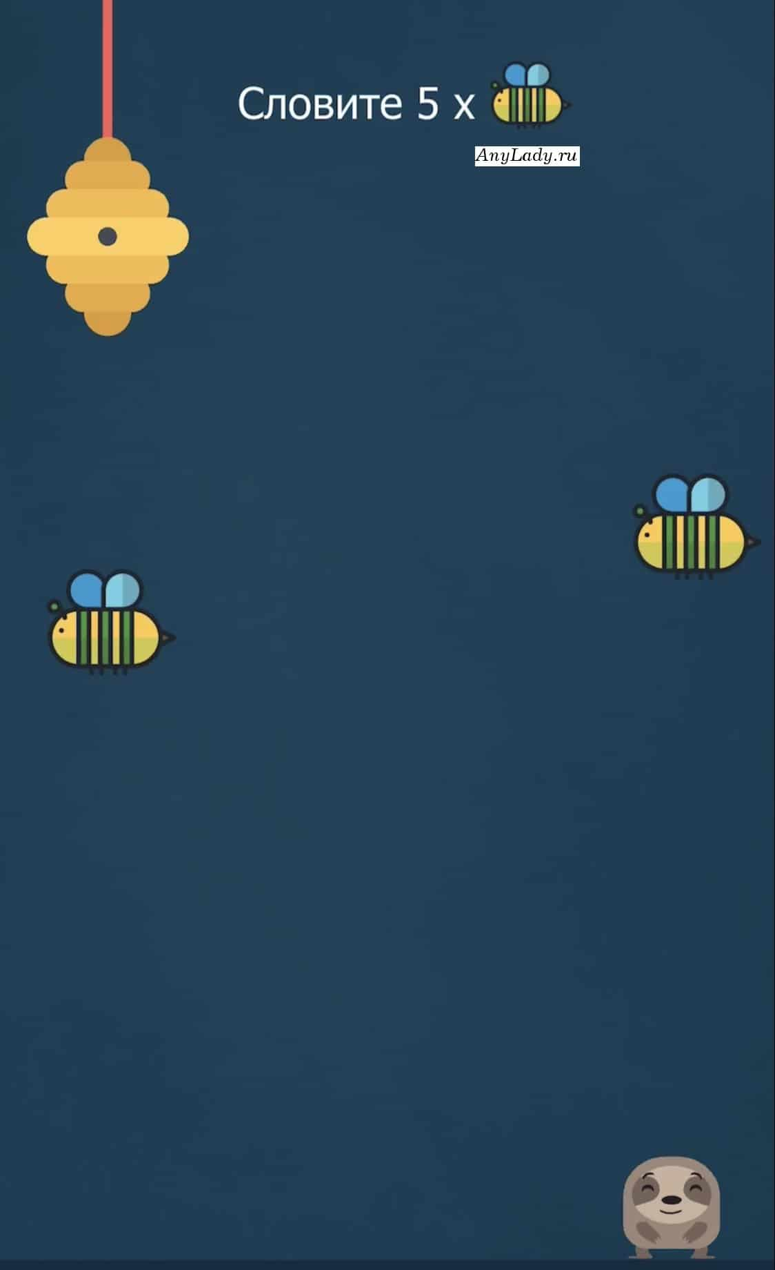 Кликайте пальцем, на пчел летящих в левую сторону.   Последняя пчела затаится в условии задания.