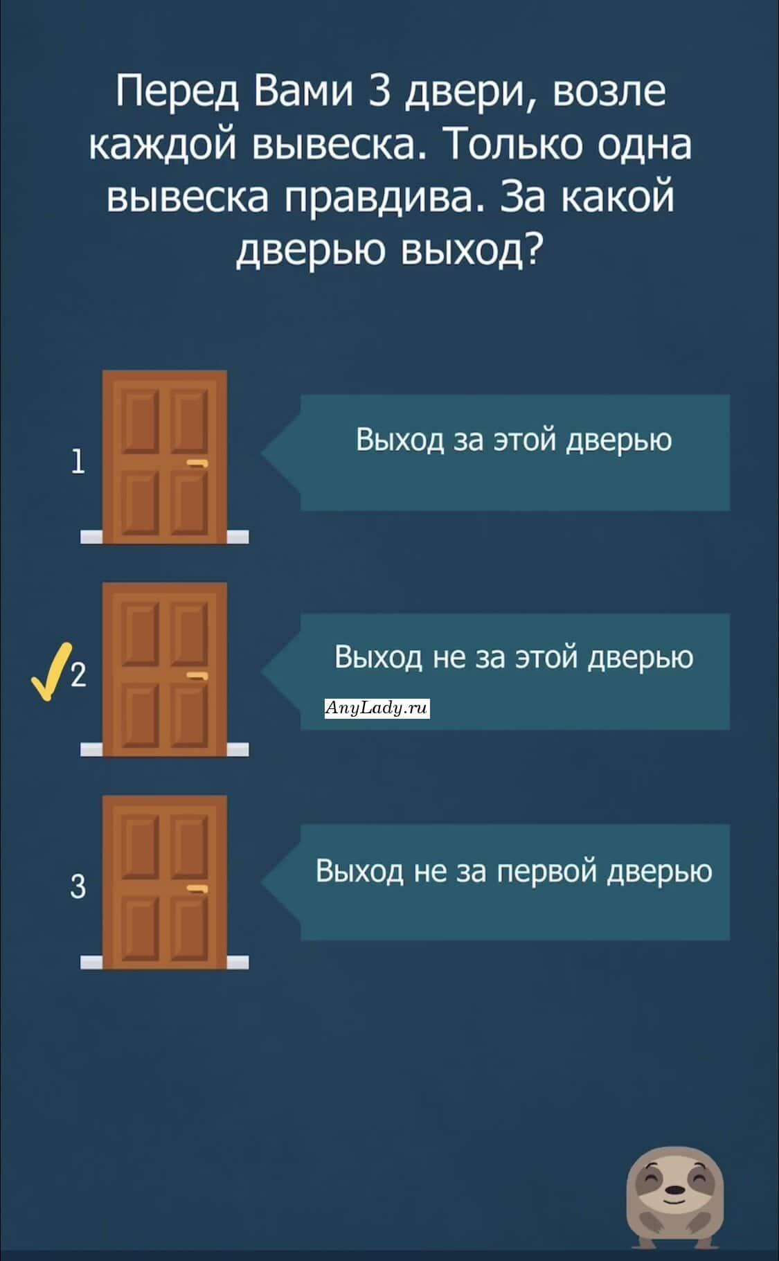 """Выход скрывается за второй дверью, с вывеской: """"Выход не за этой дверью"""""""