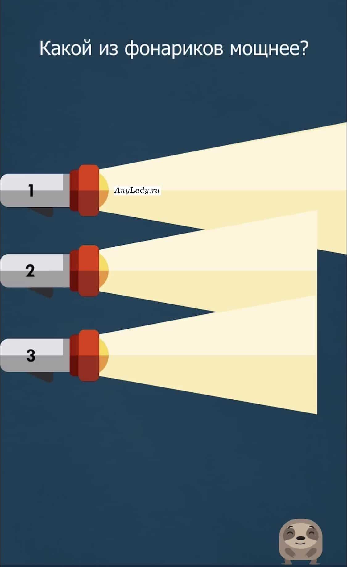 Поочередно двигайте фонари влево, по лучу будет понятно который из них мощнее.  Нажмите на фонарик, с самым дальним светом.