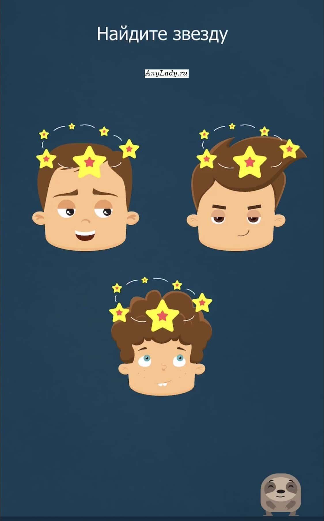 Круговыми движениями вращайте Ваш телефон и над головами ребят появятся звезды. Нажмите на любые из звездочек.