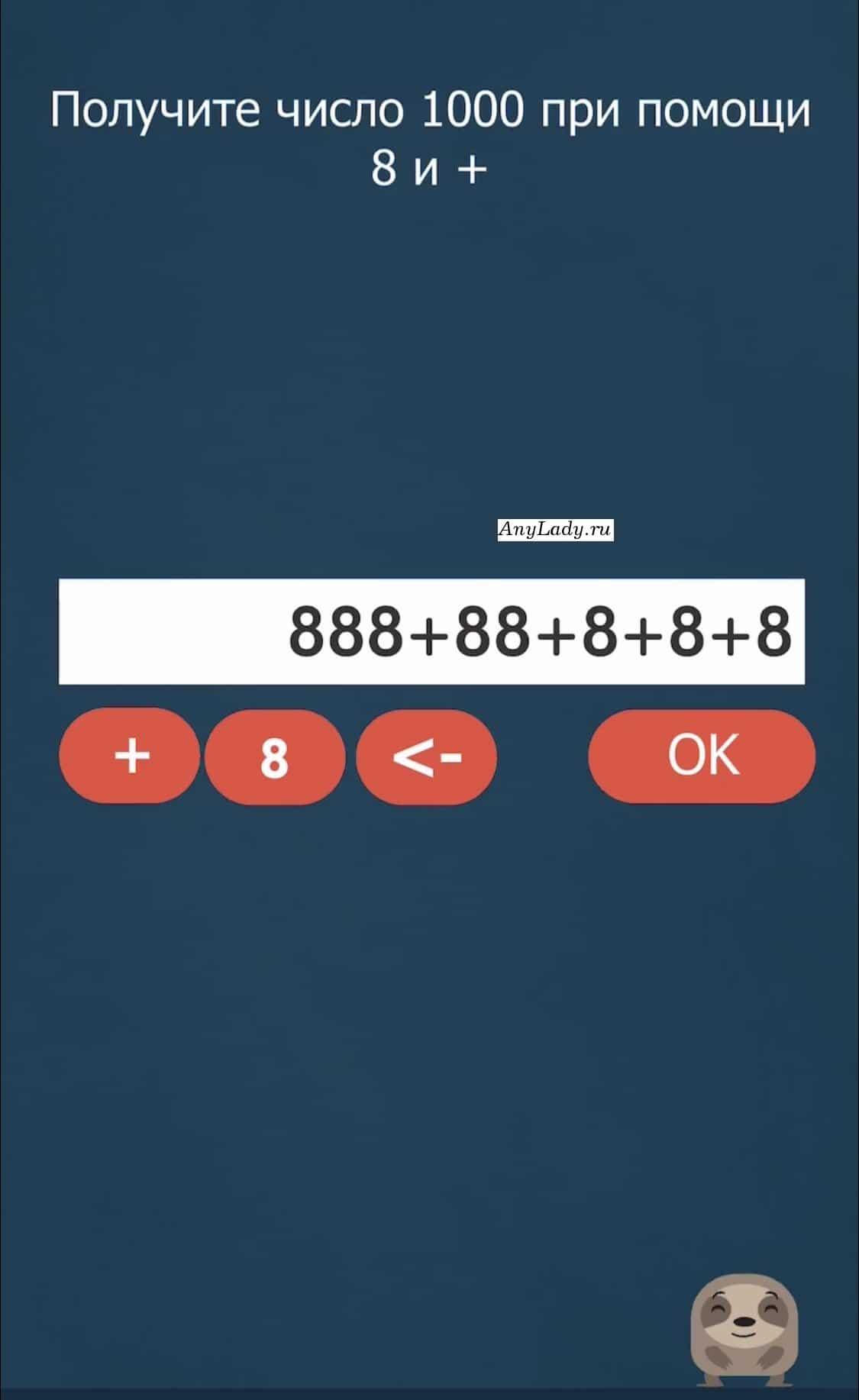 Вписывайте по порядку следующие данные:  888 + 88 + 8 + 8 + 8.