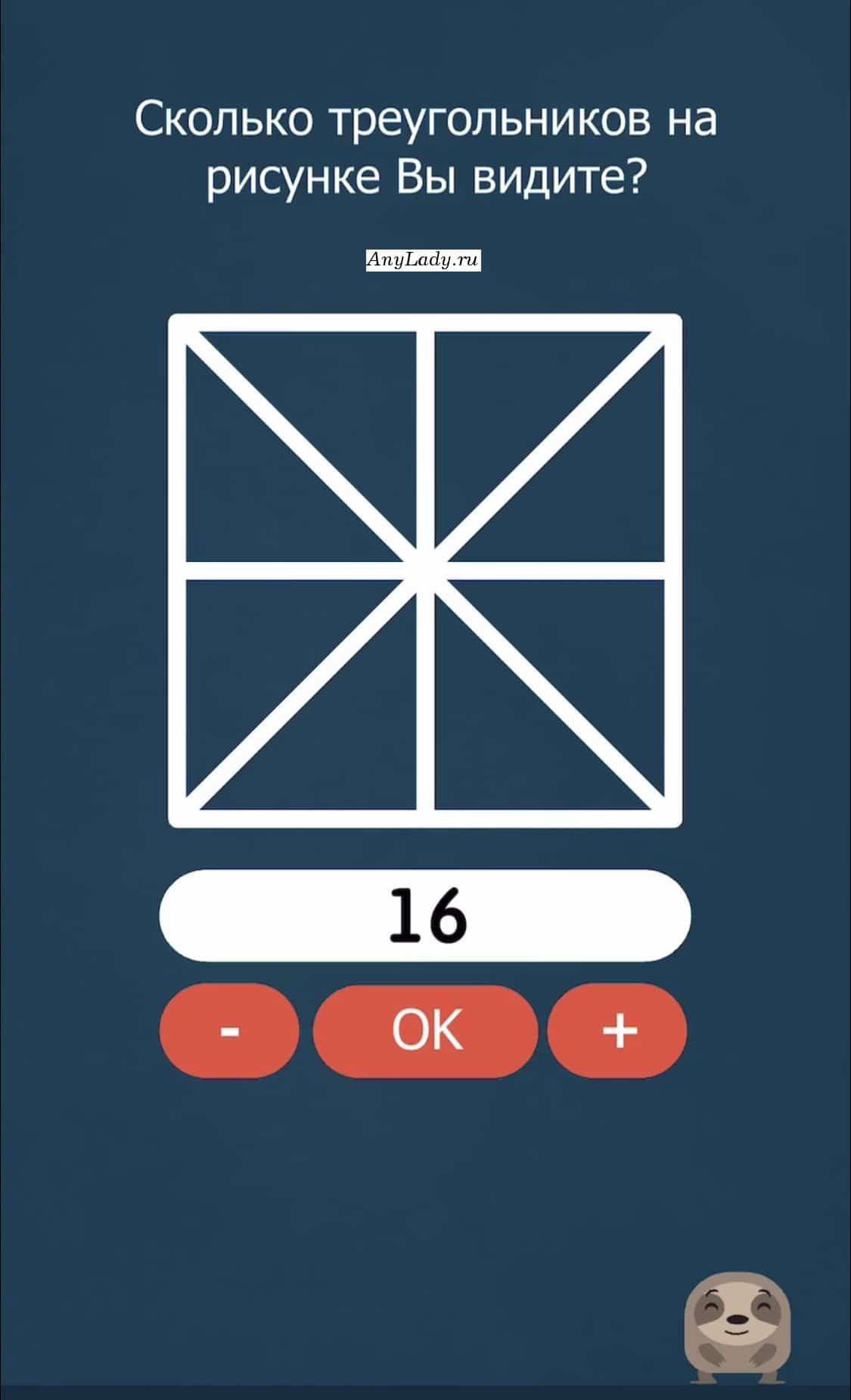 Выходит шестнадцать треугольников в заданном квадрате.