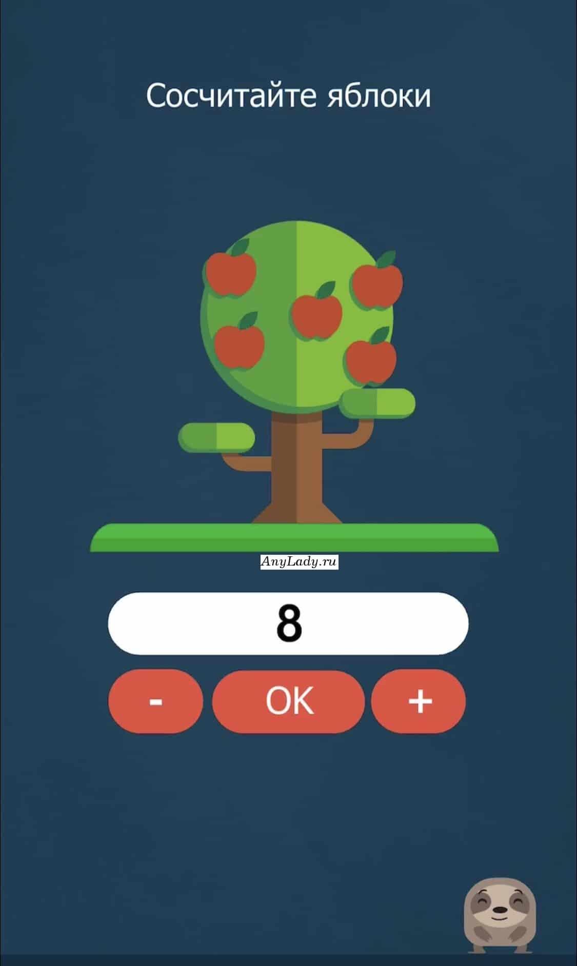 По трясите мобильный телефон и яблоки сорвутся на лужайку, правильный ответ: 8 - восемь яблок.