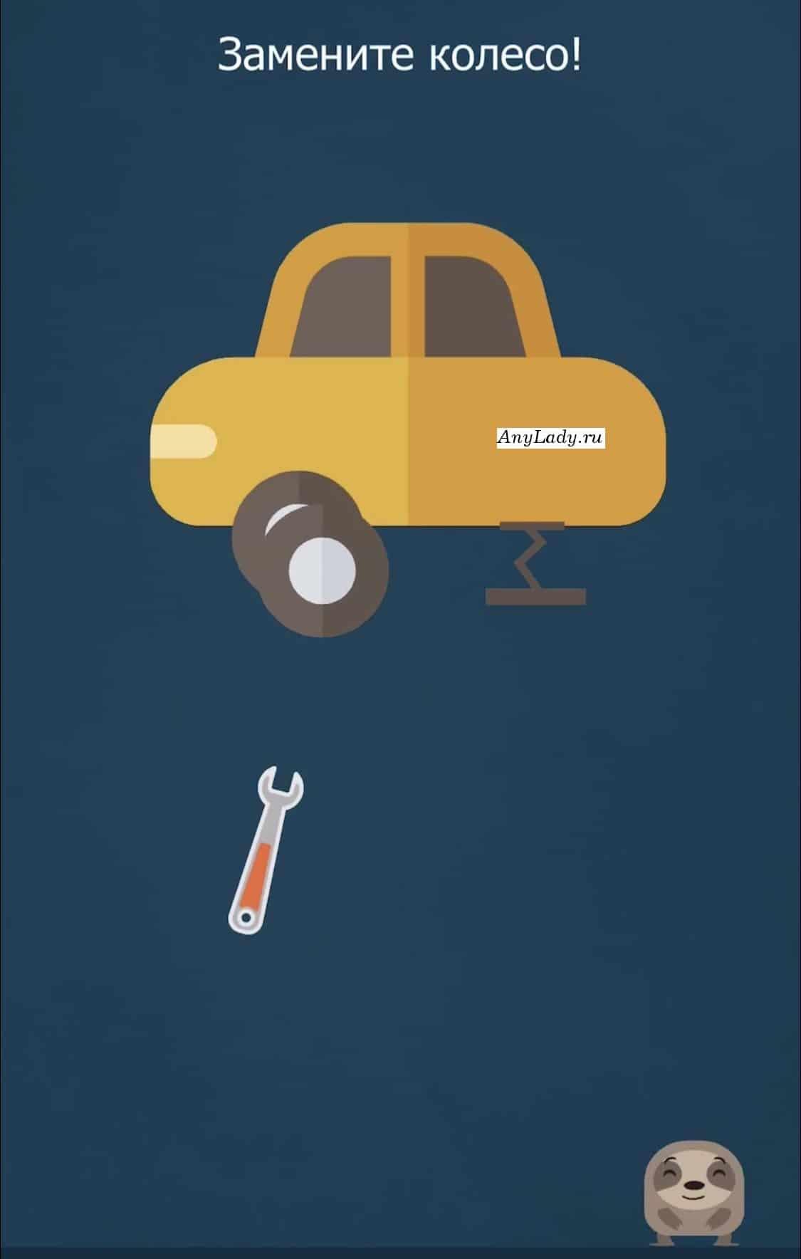 Зажмите внизу экрана колесо и перевезите его, на колесо у автомобиля.