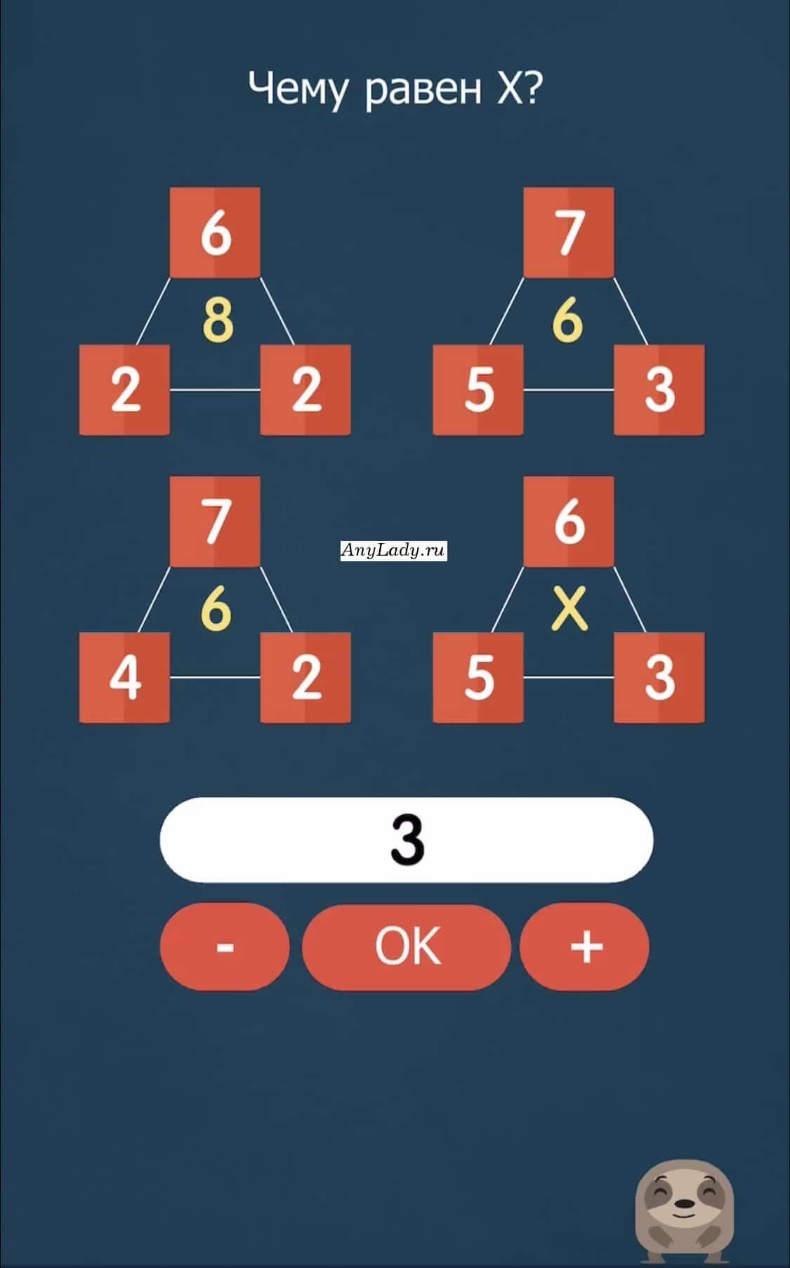 Перед нами четыре задачи, у трех равенство известно. Необходимо выяснить чему равен последний - X.