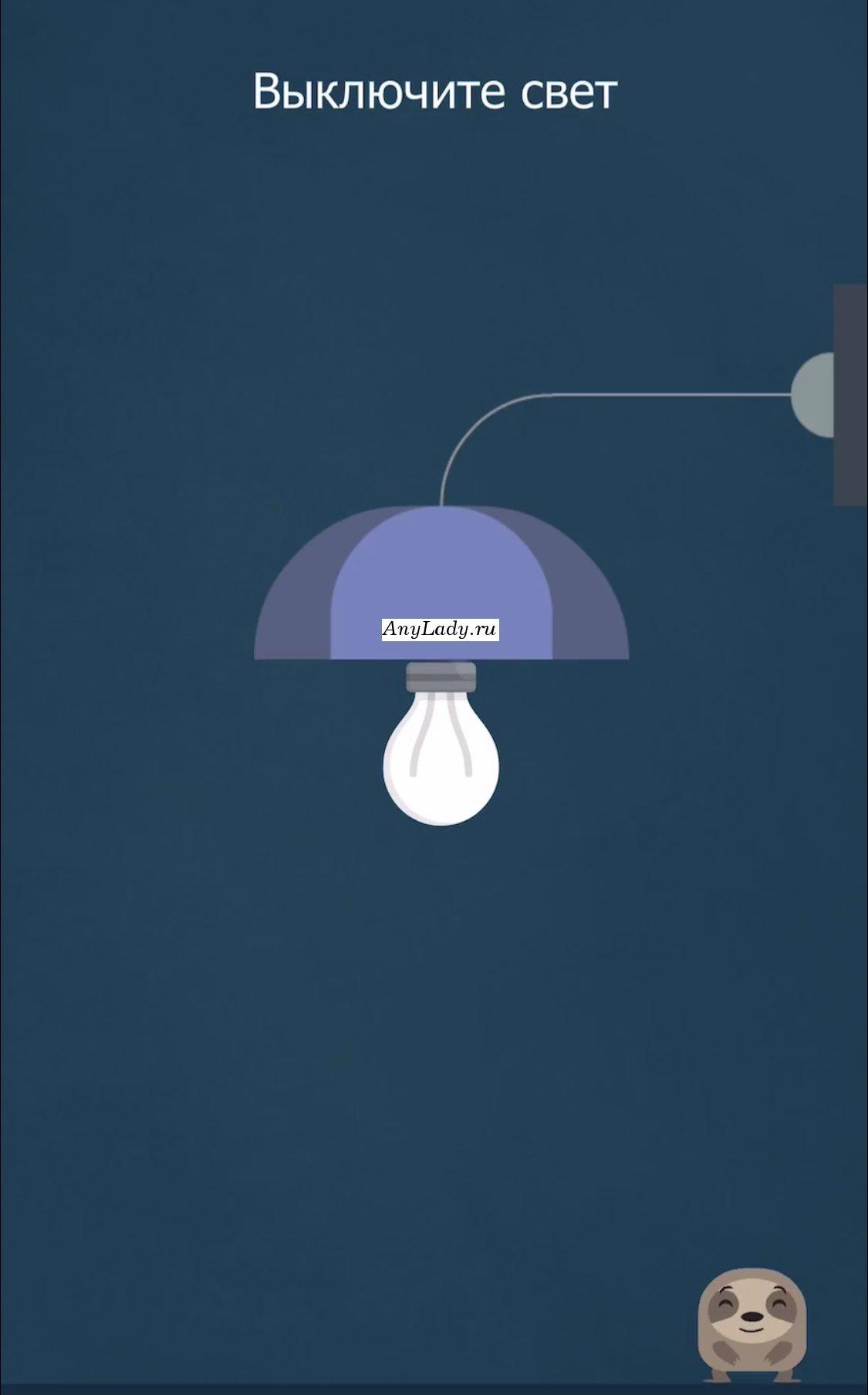 Выкручивайте лампочку слева - на право, проводя по лампочке пальцем.
