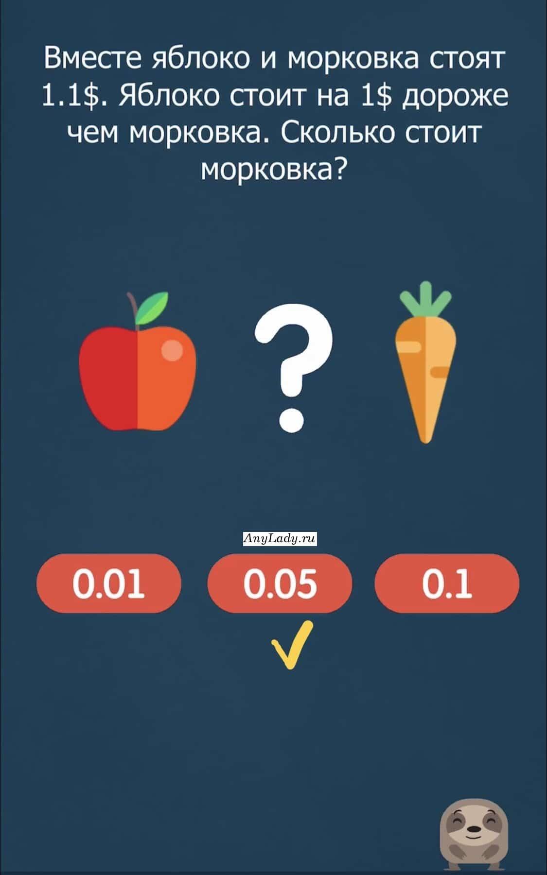 Перед Вами яблоко и морковь, необходимо посчитать стоимость моркови.