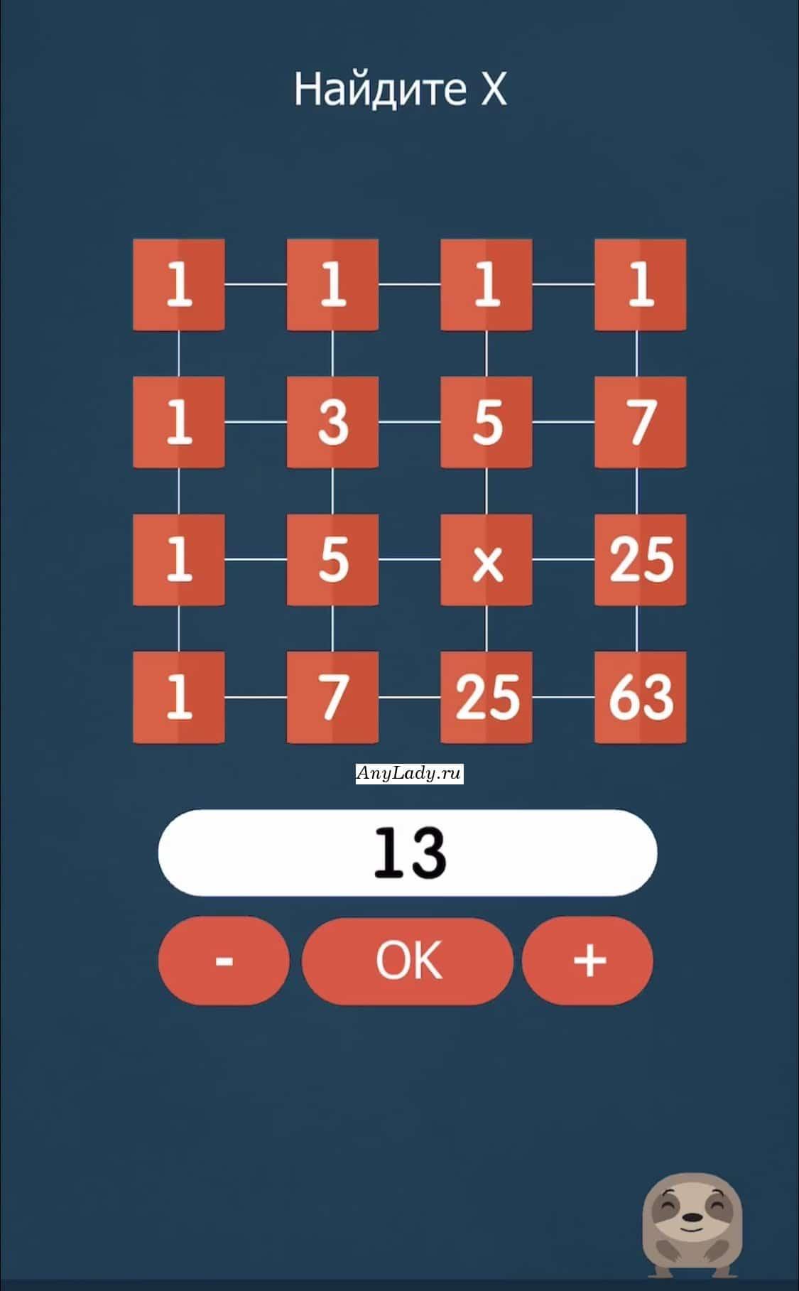 Решите заданный уровень и найдите неизвестный X.