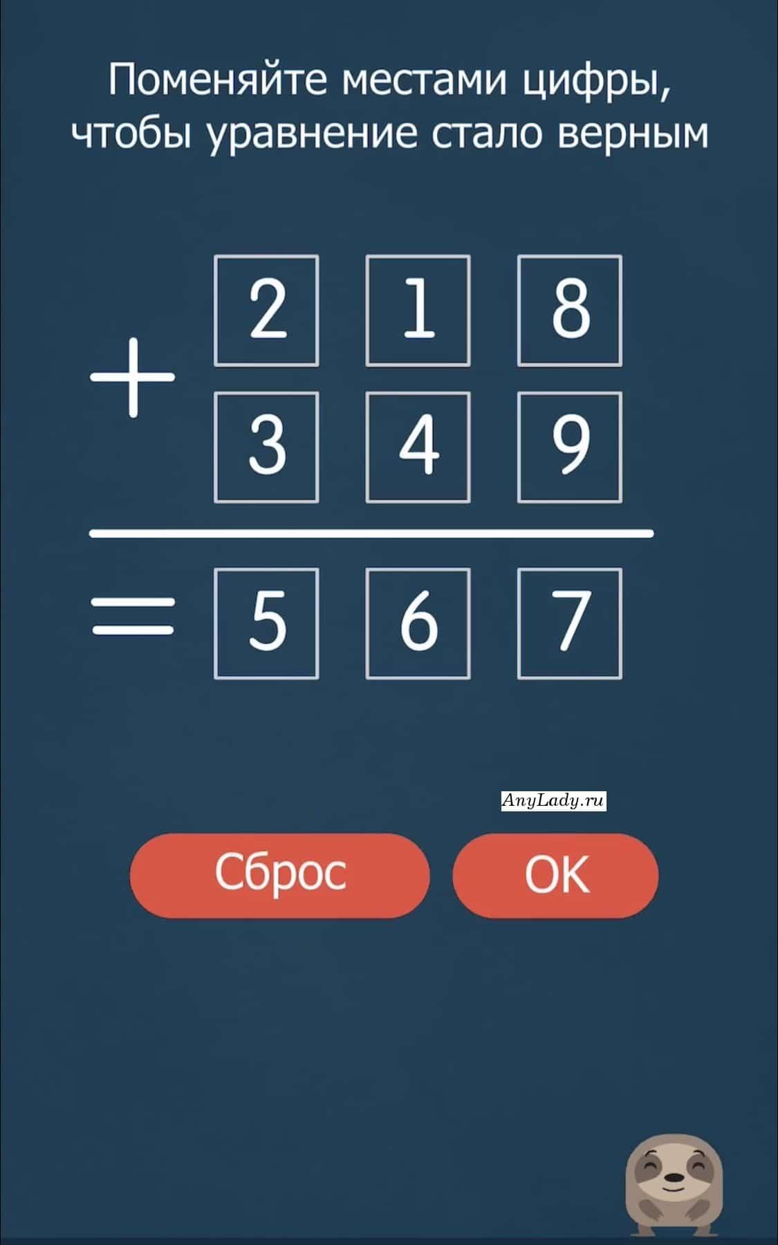 Ответ: 218 + 349 = 567.  Нажимайте на цифру, следом на цифру, с которой необходимо произвести обмен.