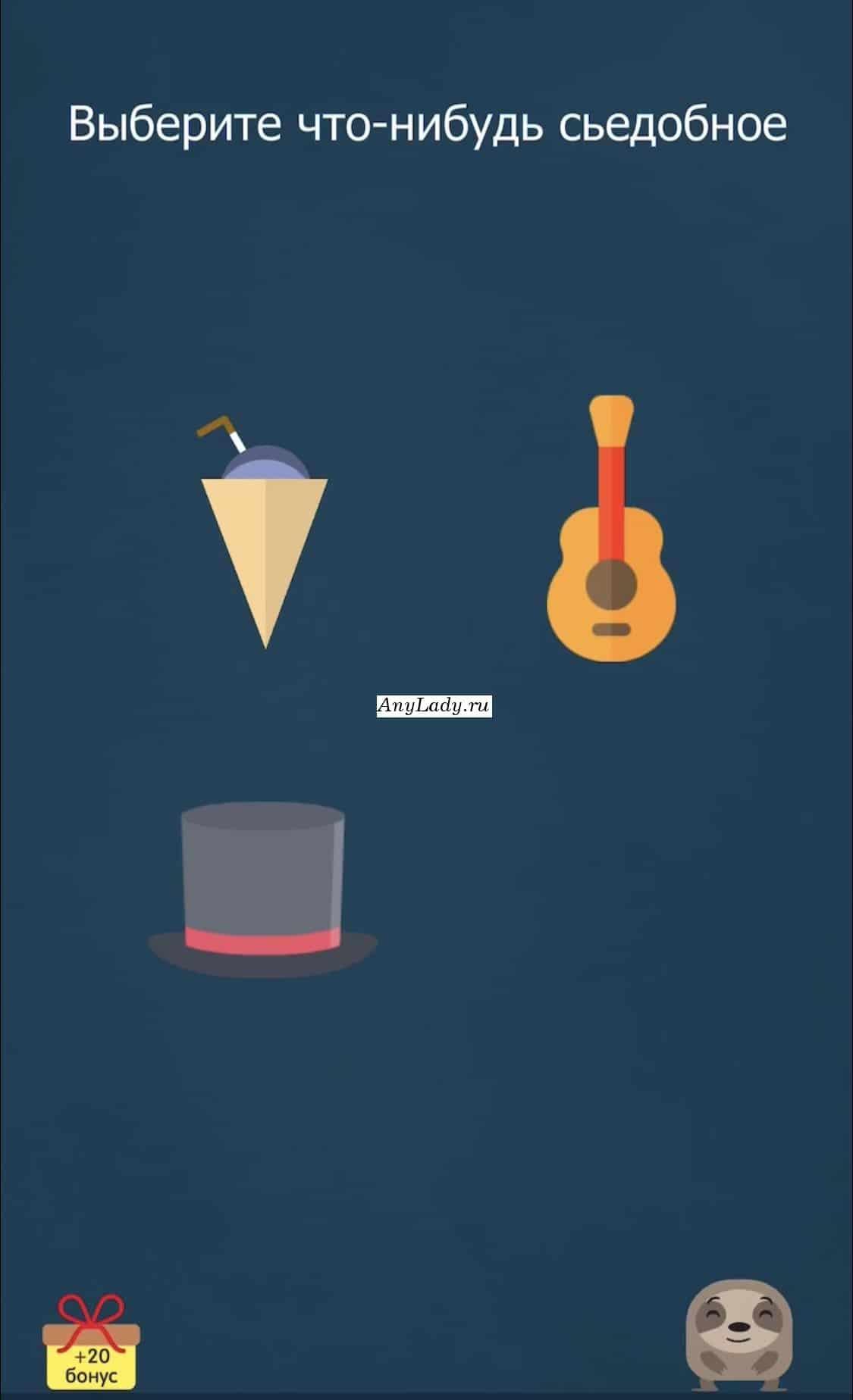 Переместите фиолетовый мяч (снизу в правом углу), к бежевому зонту (в верхнем левом углу).   У Вас выйдет мороженое в рожке.