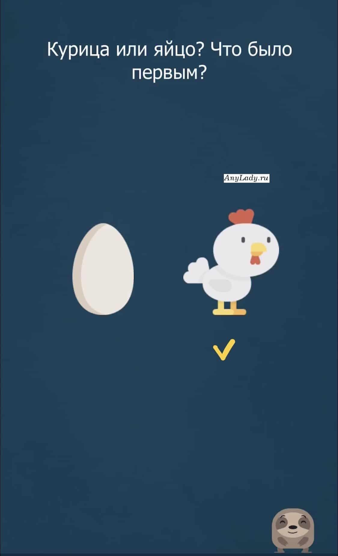 В нашем случае, раньше была курица. В предложении она стоит на первом месте.