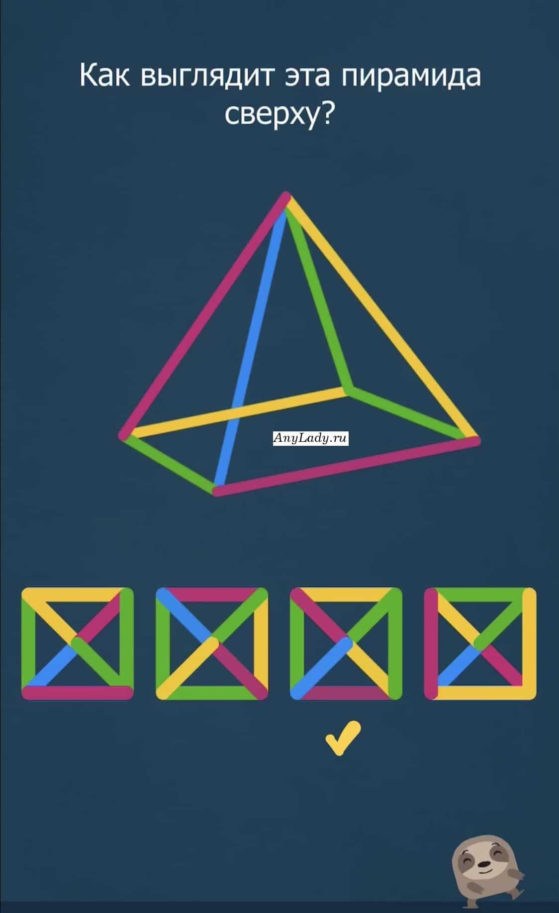 Верный вариант ответа: третья слева пирамида.