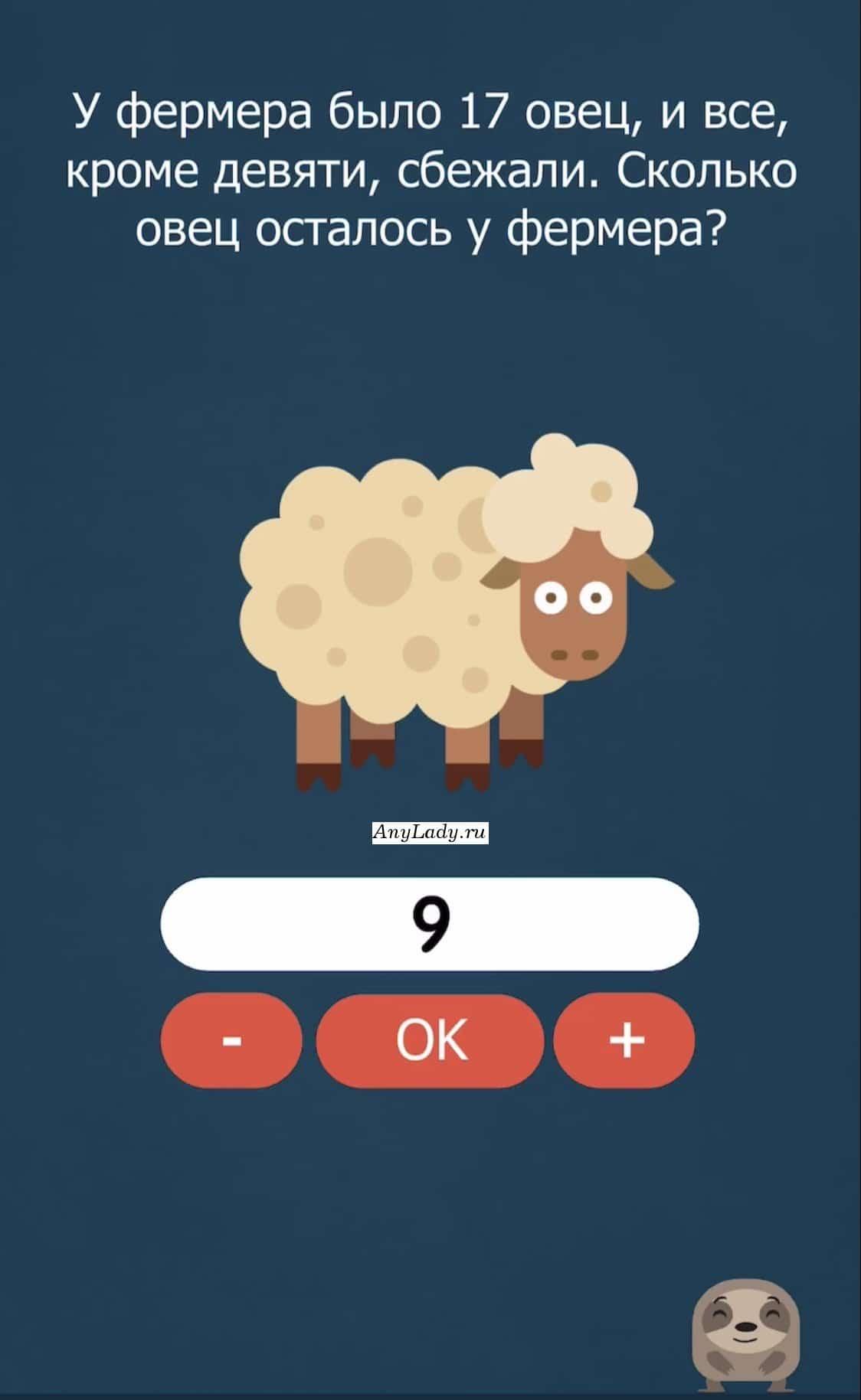 От фермера сбежали все овцы, кроме девяти.   Соответственно девять овец, верный вариант ответа.