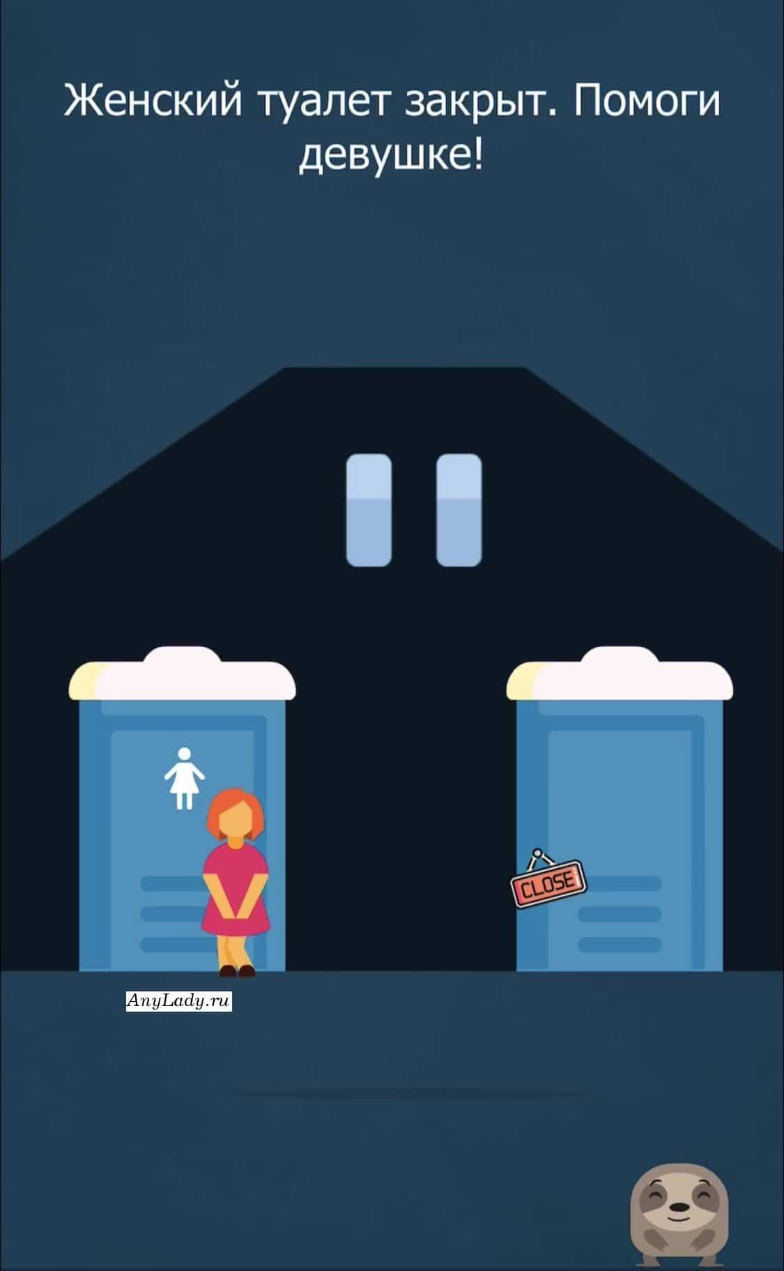 Перетащите с женской двери туалета, картинку - с символом девушки, на мужскую дверь.  Перекрыв мужской значок - женским, Вы поможете девушке сходить в уборную.