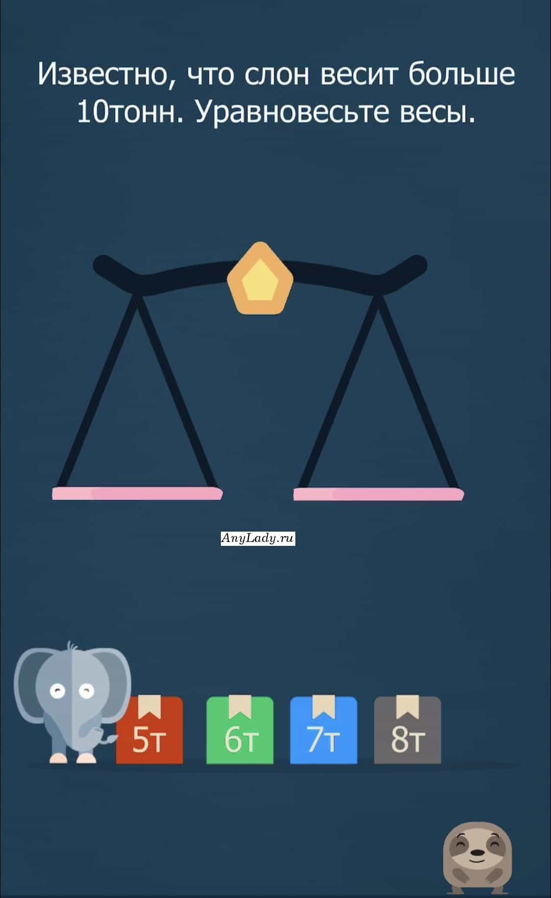 На весах стоит слон весом 10 тонн, спустите его на пол и весы будут равны.