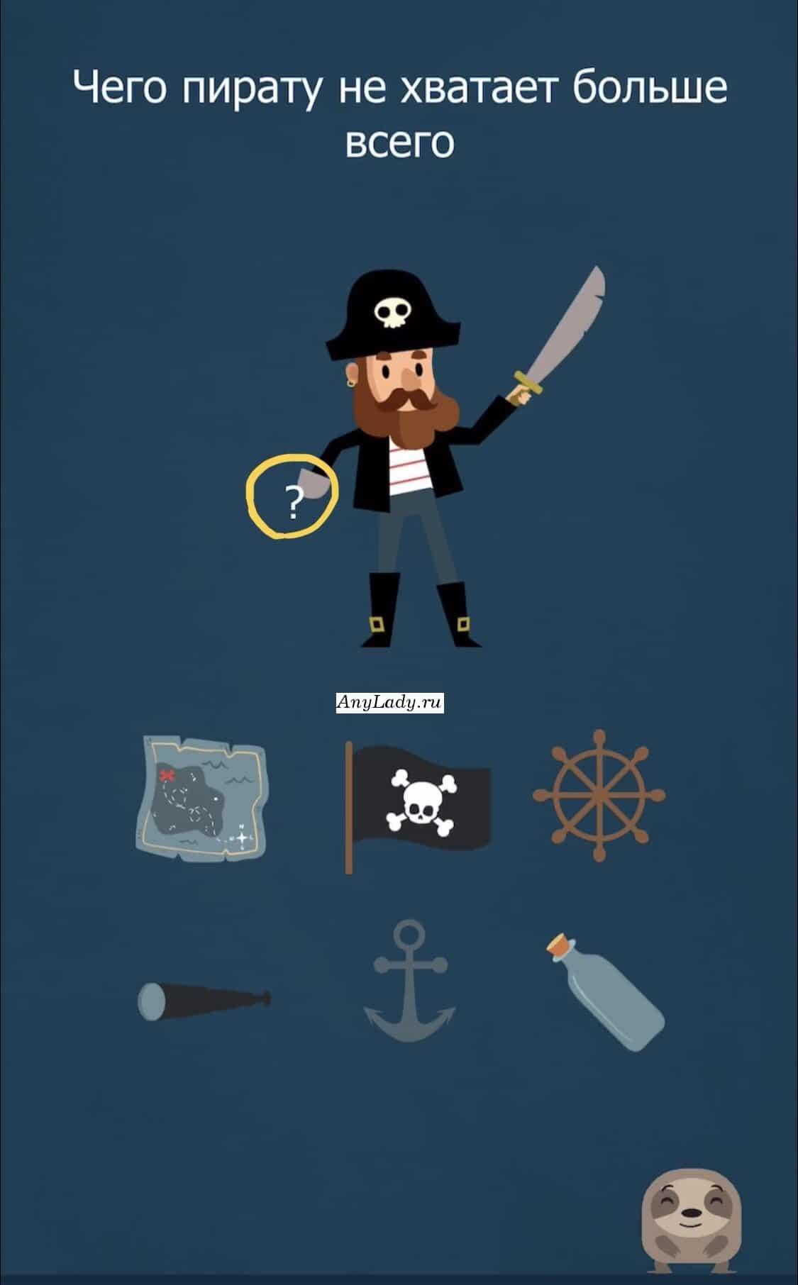 Пирату не хватает крюка, вместо руки. Используйте знак вопроса - передвинув его на место отсутствующей руки.