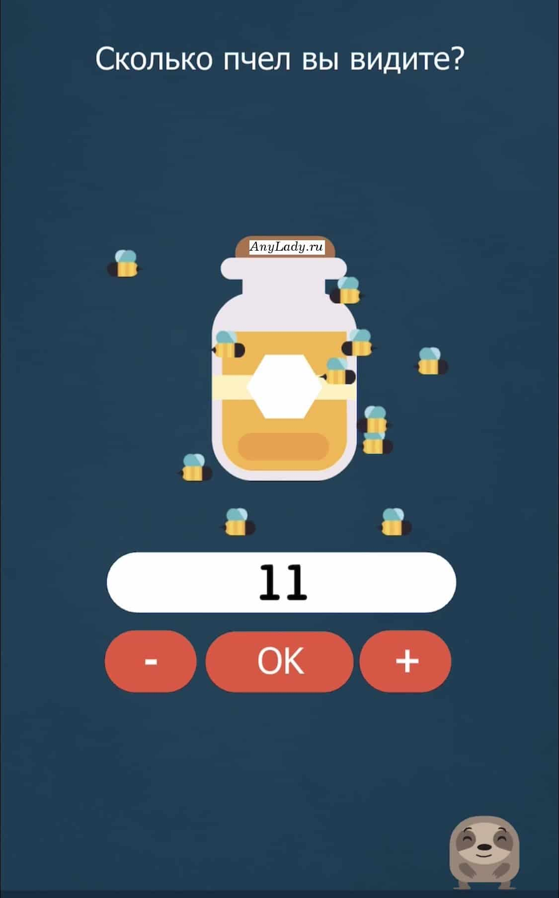 Остановить время и посчитать неугомонных пчел, поможет скриншот экрана.   Ответ: 11 - одиннадцать пчел.