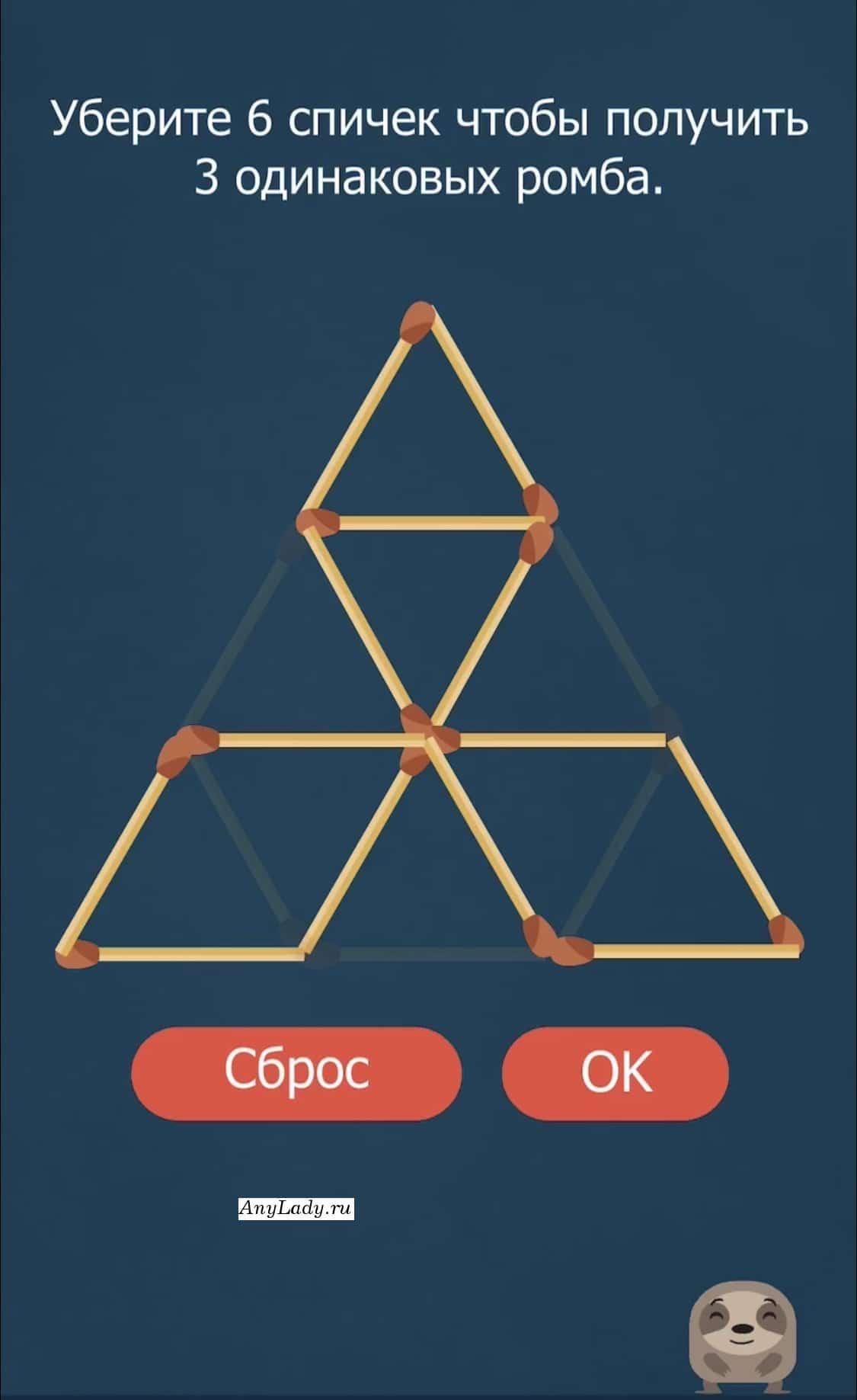 Обесцвеченные спички необходимо удалить из треугольника.   На изображении слева, указан верный распорядок спичек.