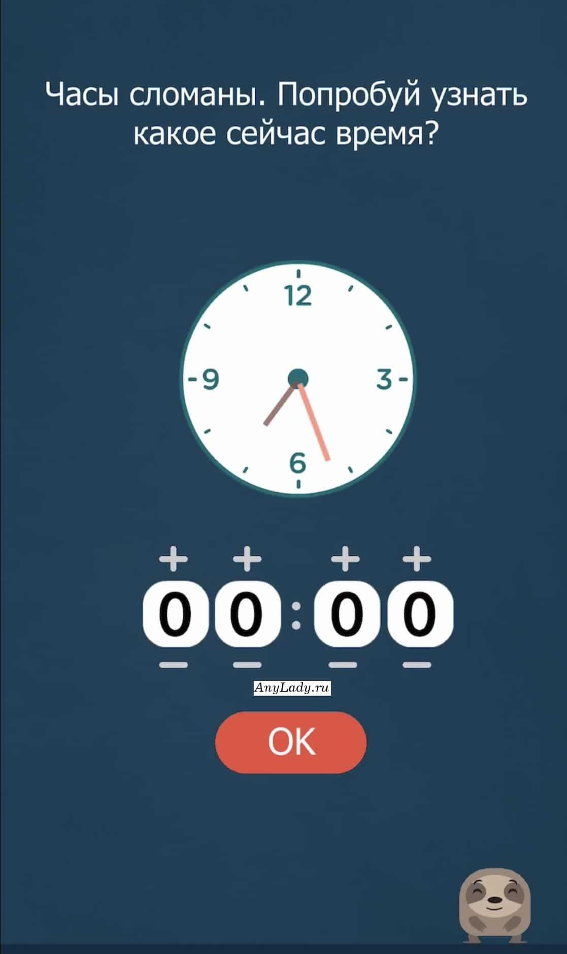 Сверните игру и посмотрите время, на Вашем устройстве.