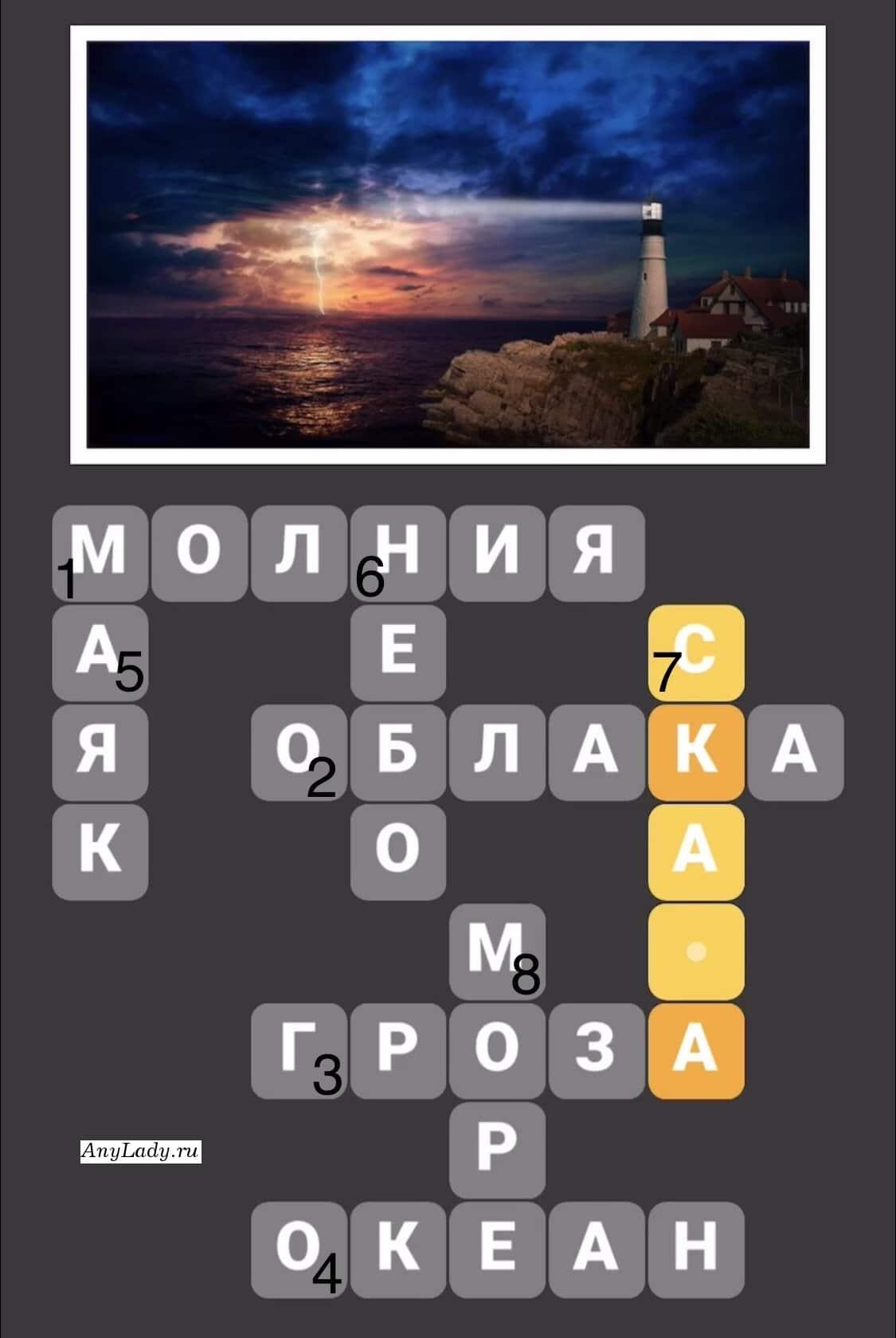 По горизонтали:  1. Молния  2. Облака  3. Гроза  4. Океан По вертикали:  5. Маяк  6. Небо  7. Скала  8. Море