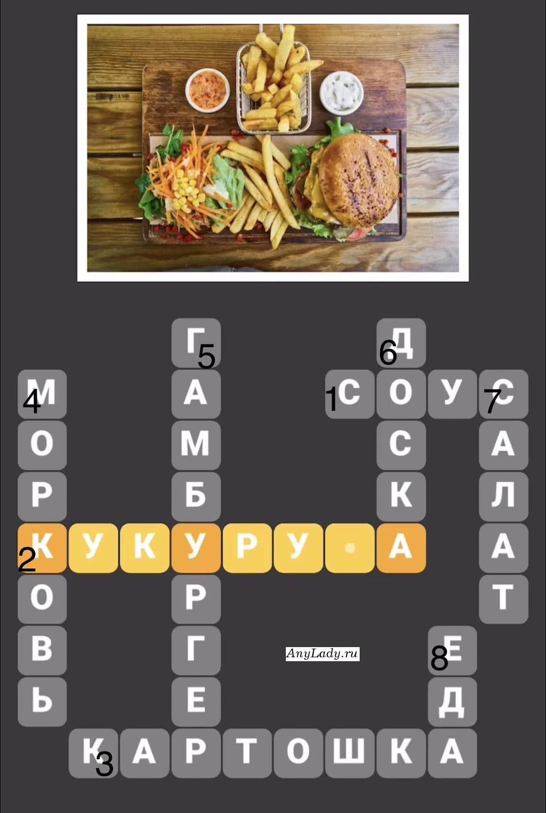 По горизонтали:  1. Соус  2. Кукуруза  3. Картошка По вертикали:  4. Морковь  5. Гамбургер  6. Доска  7. Салат  8. Еда