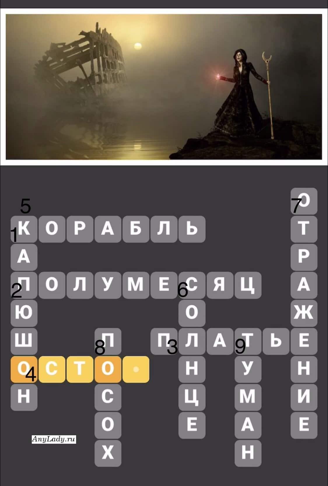 По горизонтали:  1. Корабль  2. Полумесяц  3. Платье  4. Остов По вертикали:  5. Капюшон  6. Солнце  7. Отражение  8. Посох  9. Туман