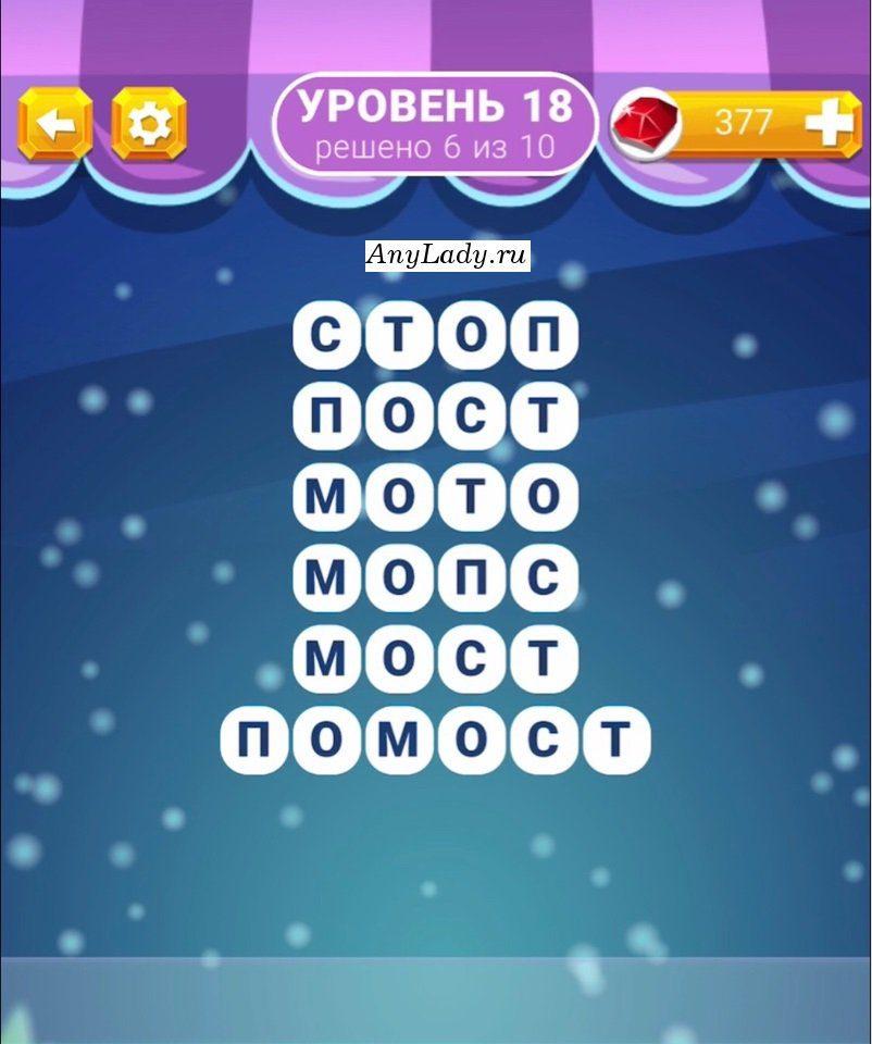 Помост, Мост, Мопс, Мото, Пост, Стоп