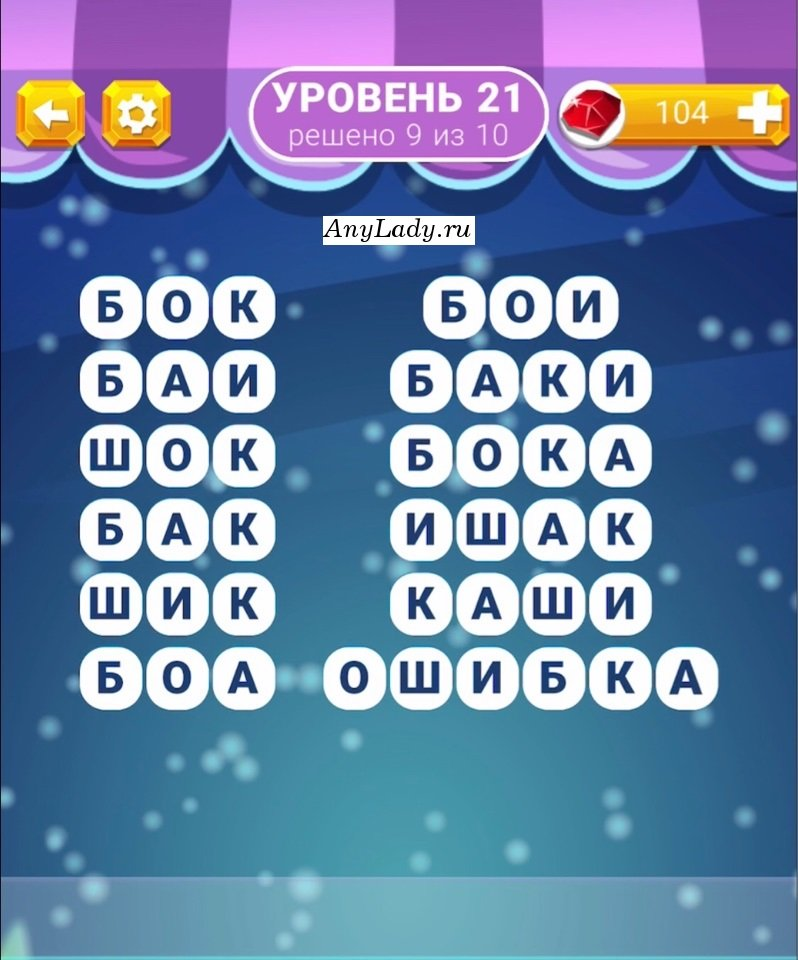 Уровень 21 Ошибка, Каши, Ишак, Бока, Баки, Бои, Боа, Шик, Бак, Шок, Баи, Бок